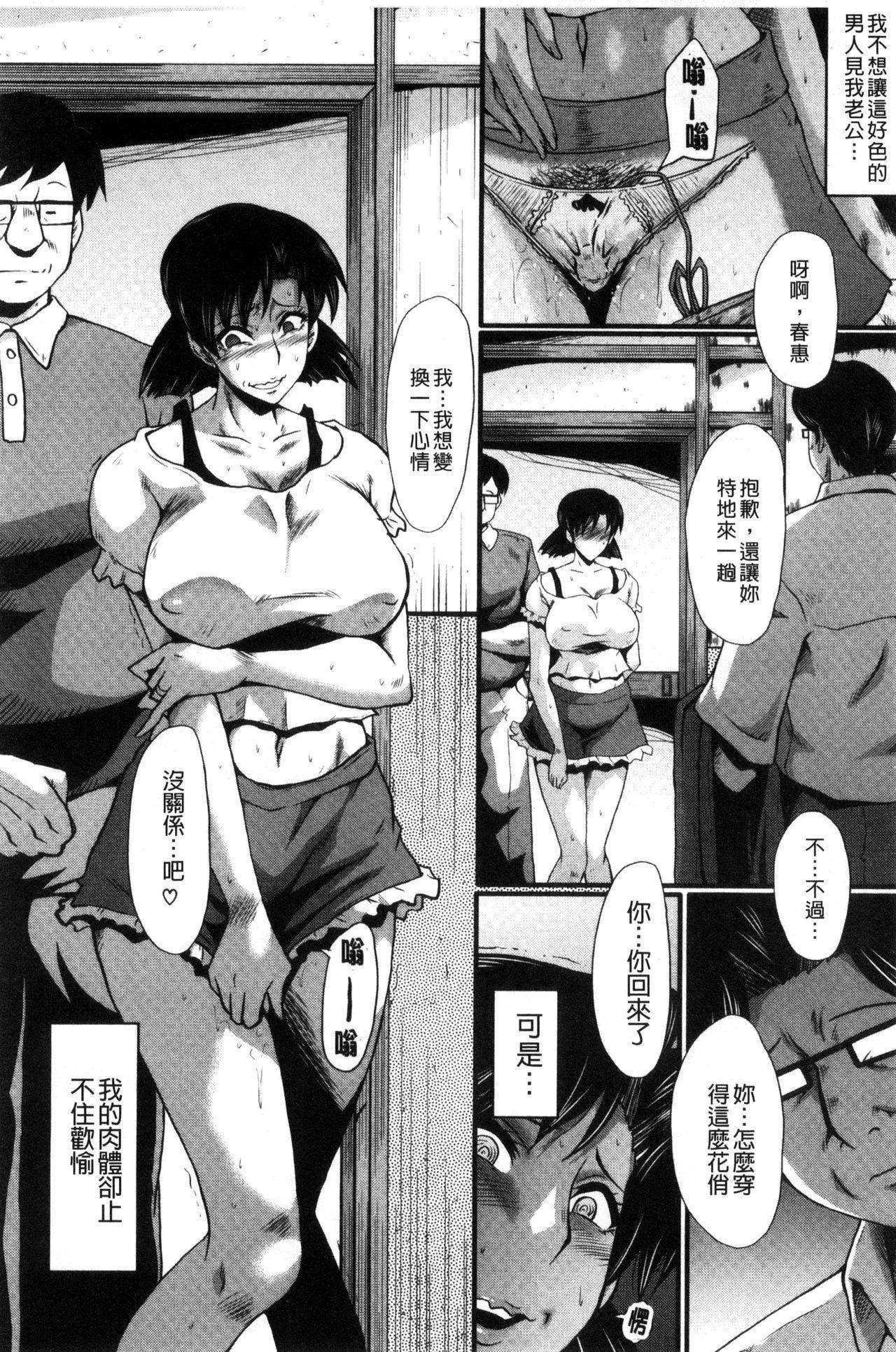 Yaribeya no Oyako 46