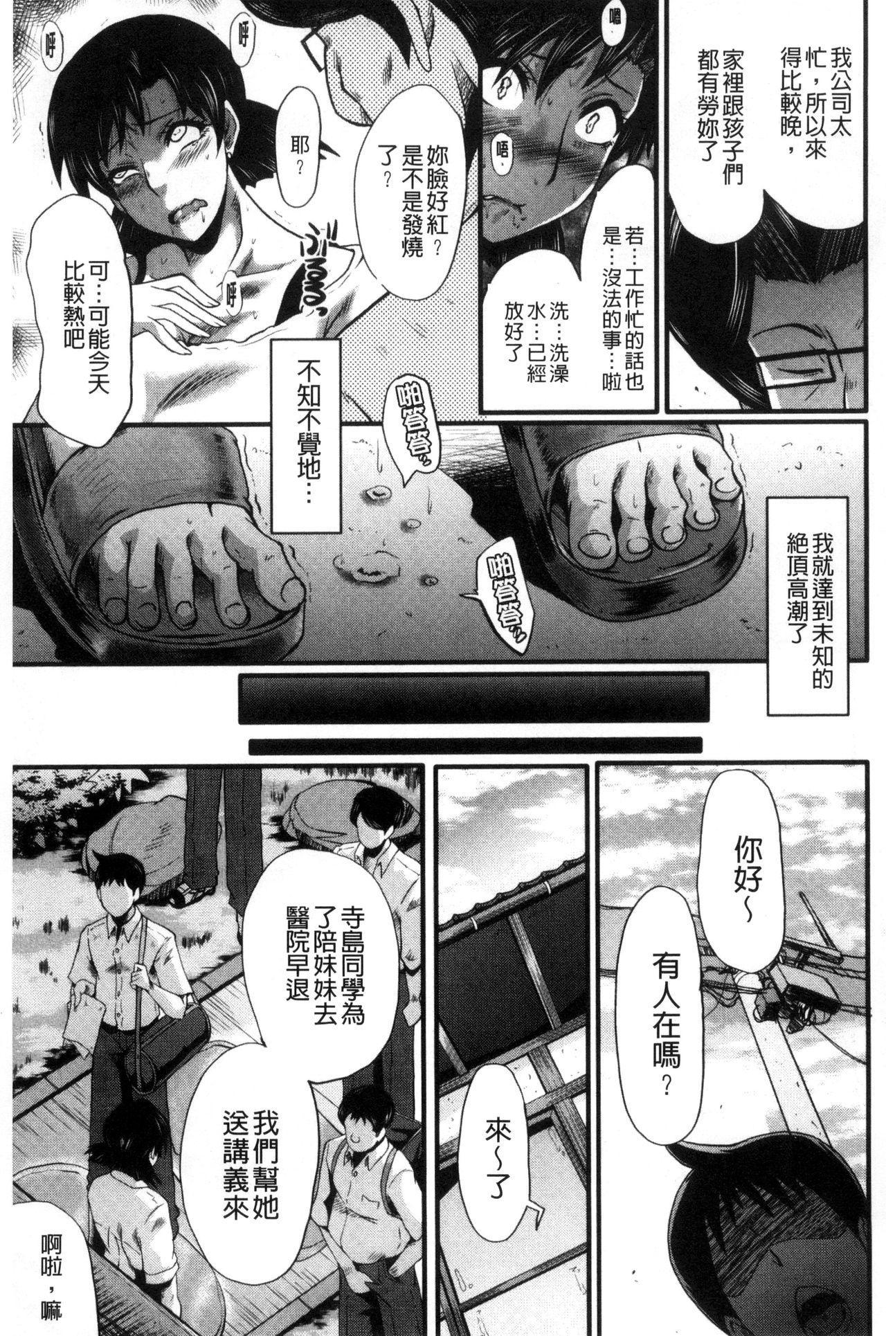 Yaribeya no Oyako 49