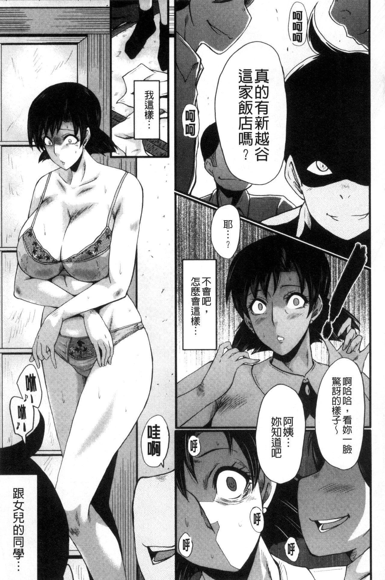 Yaribeya no Oyako 51