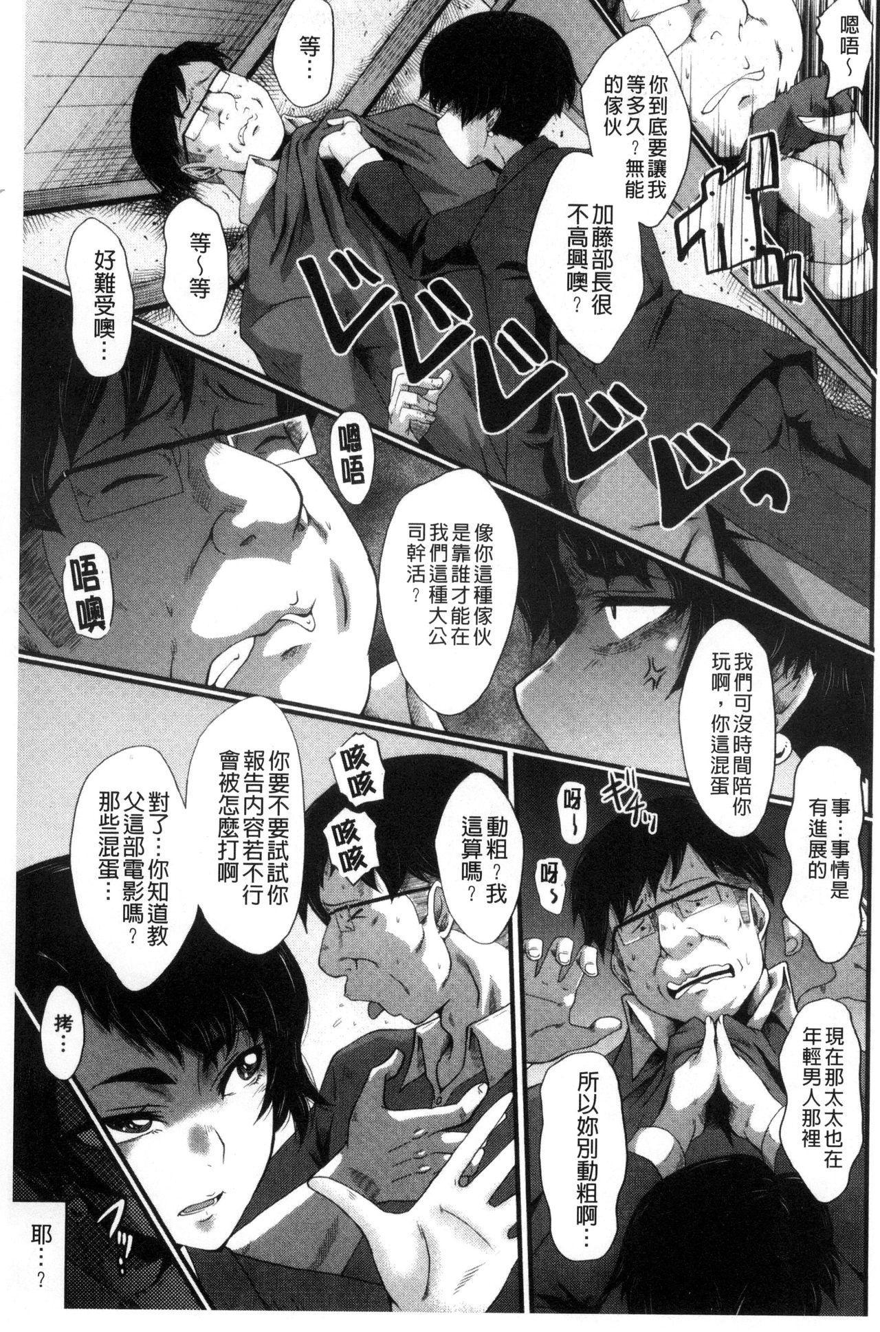 Yaribeya no Oyako 69