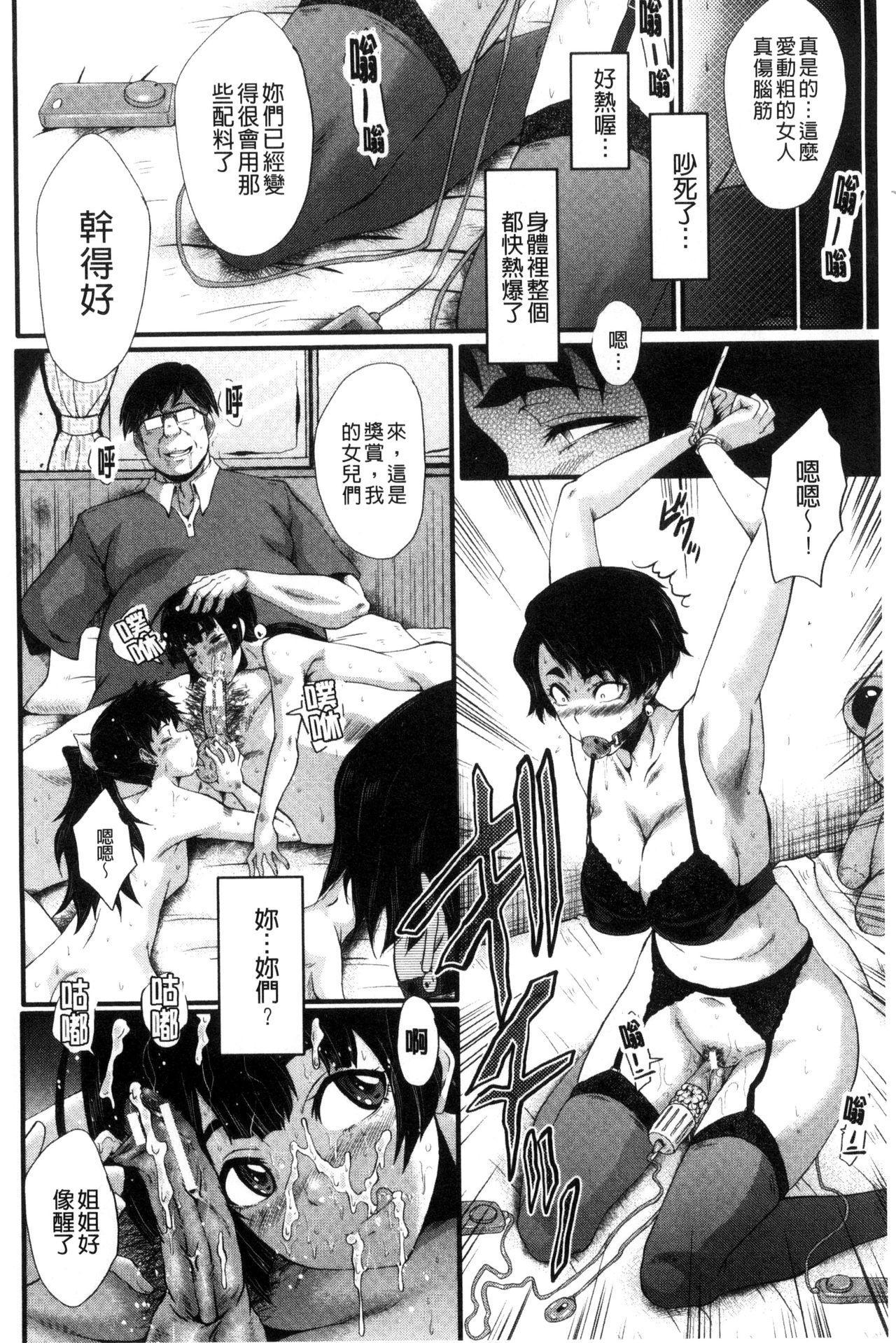 Yaribeya no Oyako 70