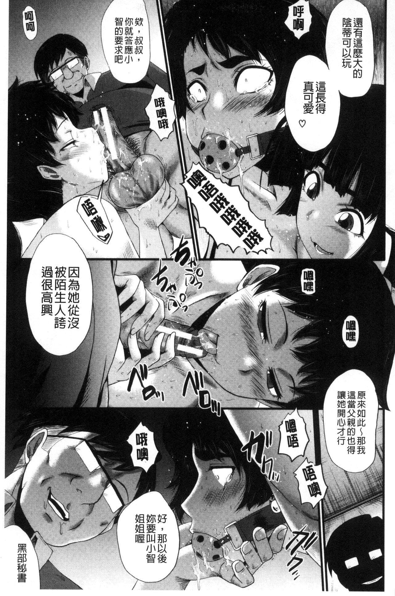 Yaribeya no Oyako 73