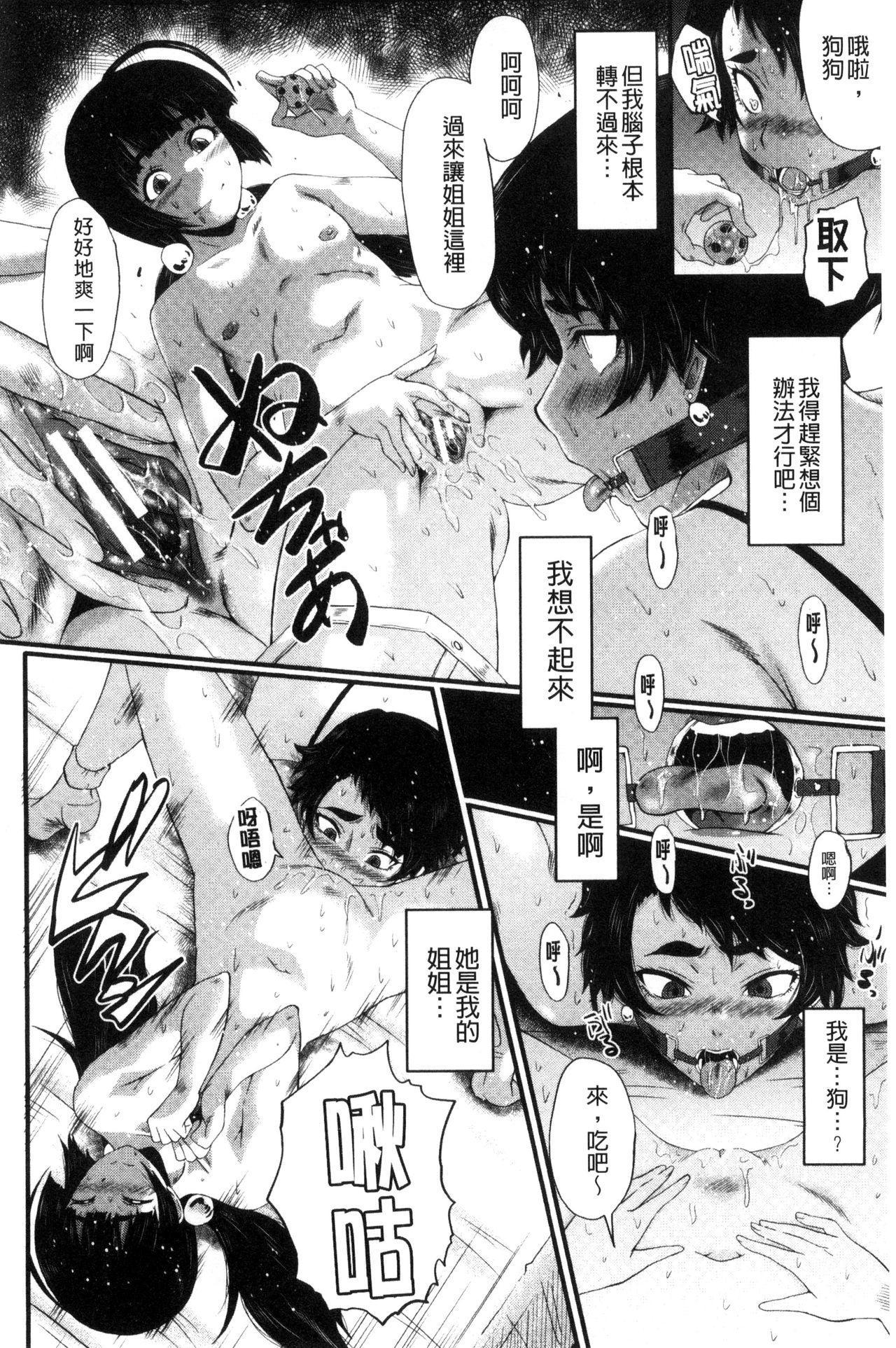 Yaribeya no Oyako 74