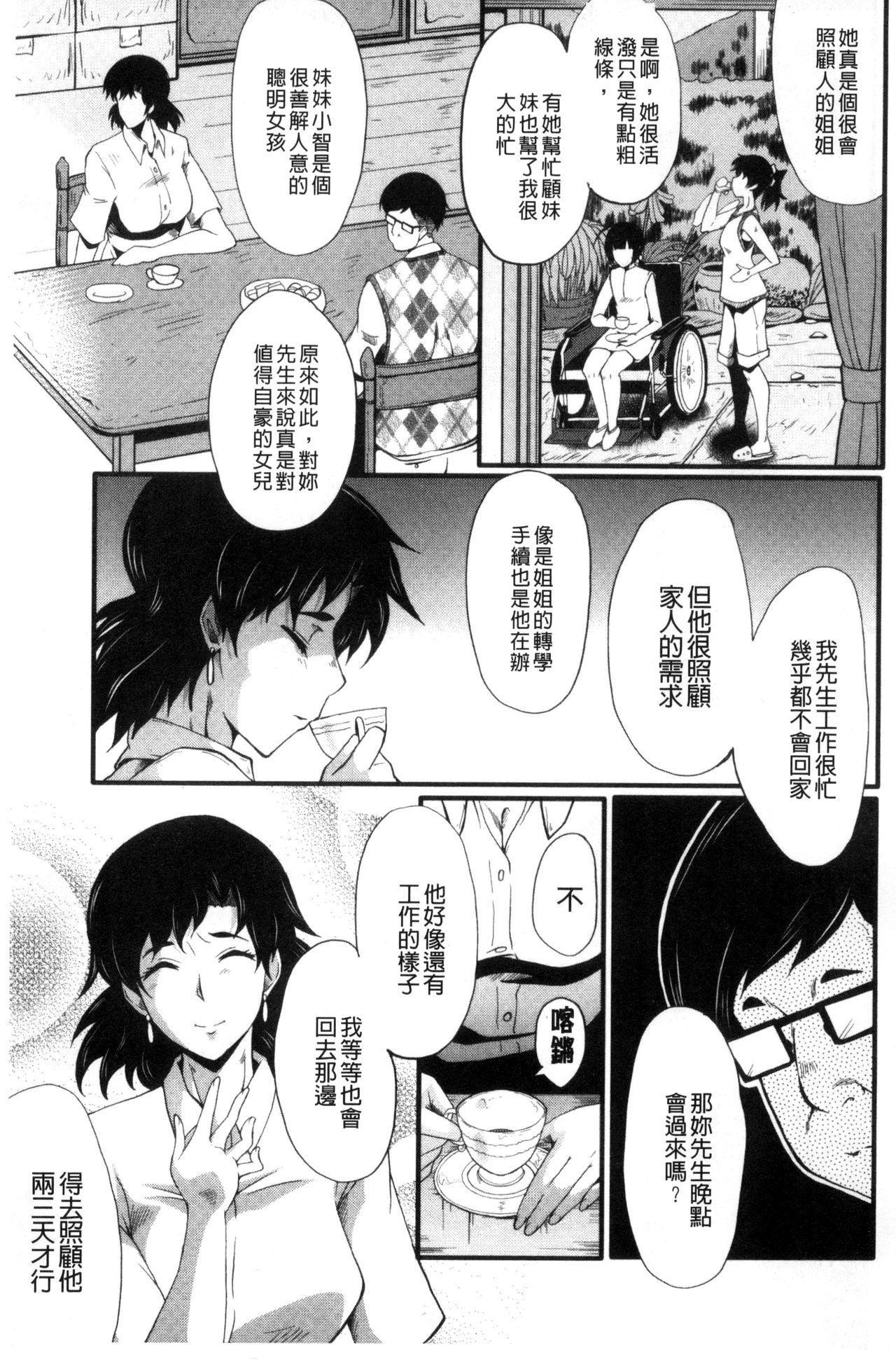 Yaribeya no Oyako 7