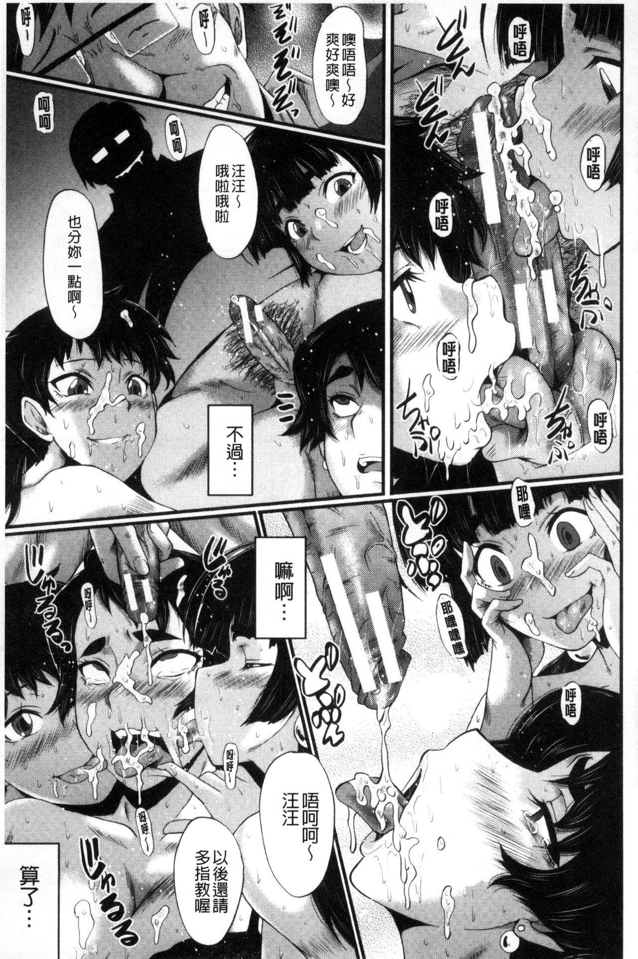 Yaribeya no Oyako 83