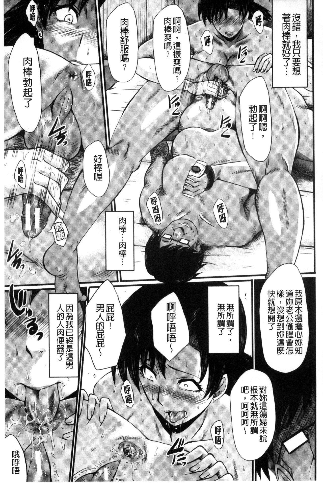 Yaribeya no Oyako 93