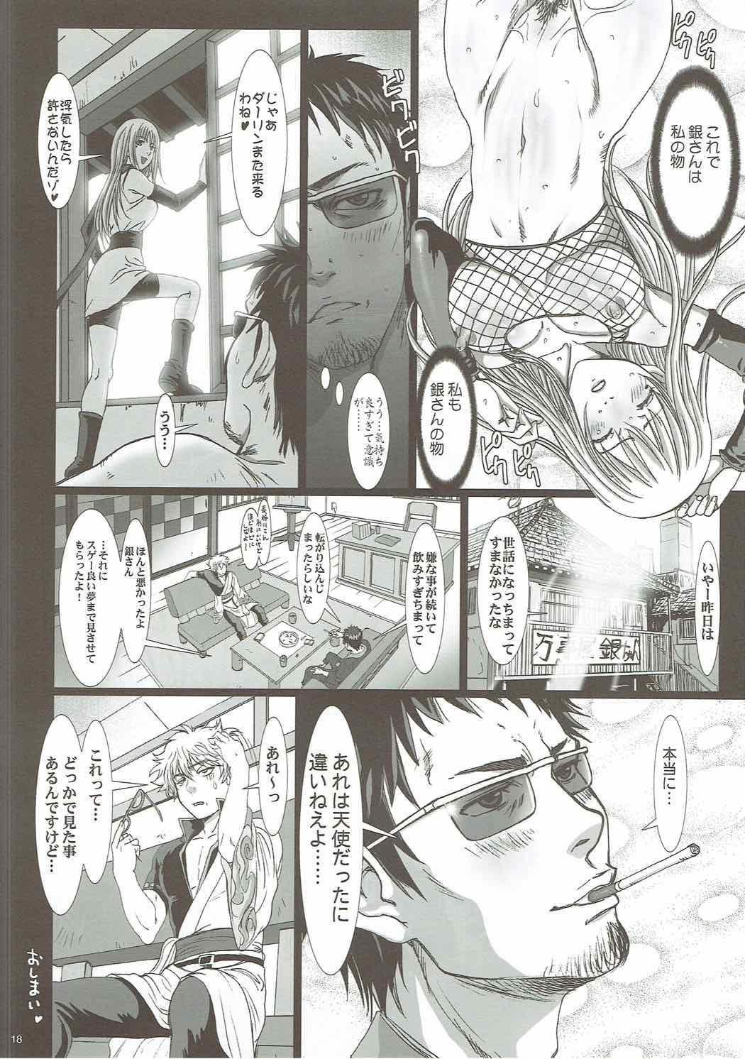 Sacchan wa Kunoichi dazo? 14