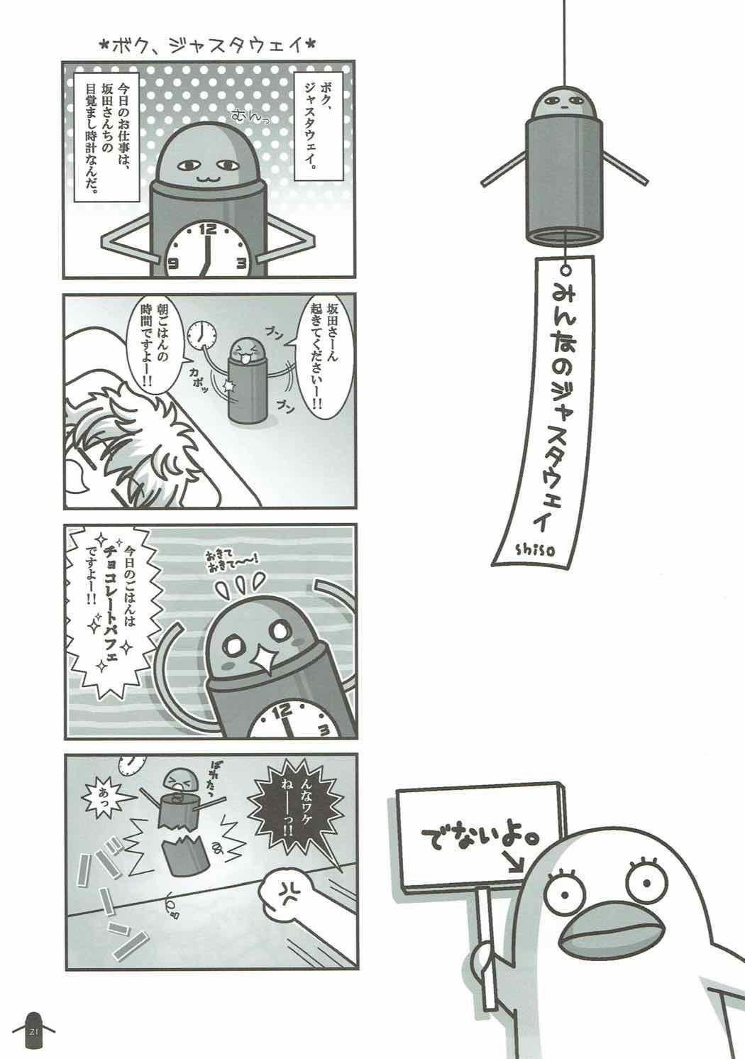 Sacchan wa Kunoichi dazo? 17