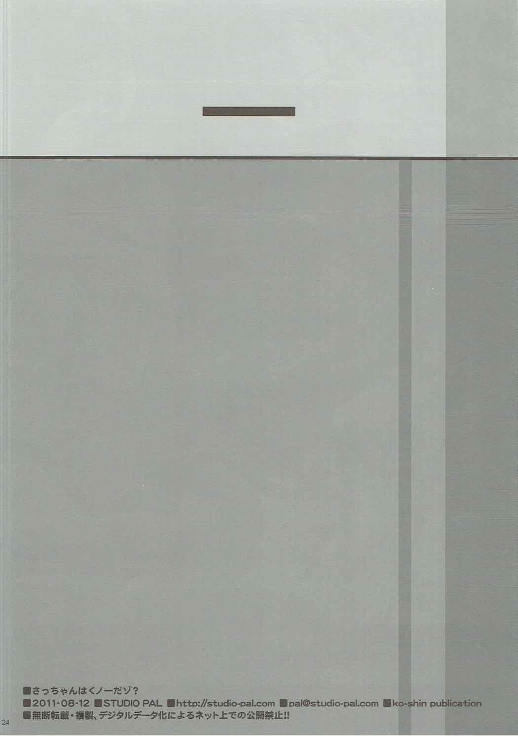 Sacchan wa Kunoichi dazo? 20