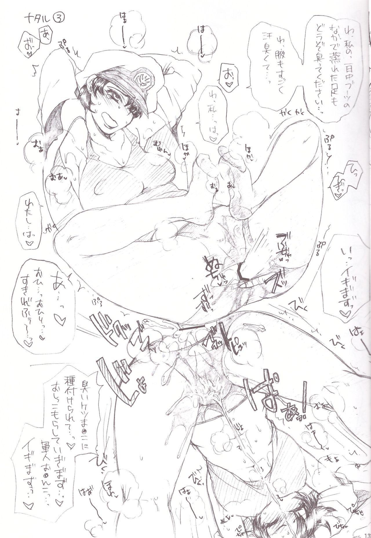 Hentai Fetish's 2 12