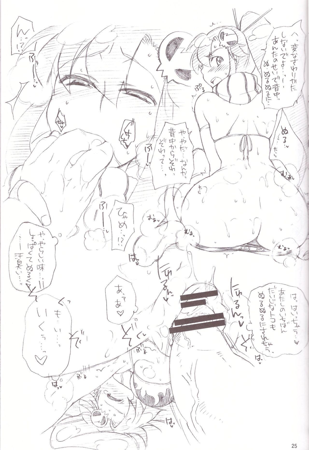 Hentai Fetish's 2 24