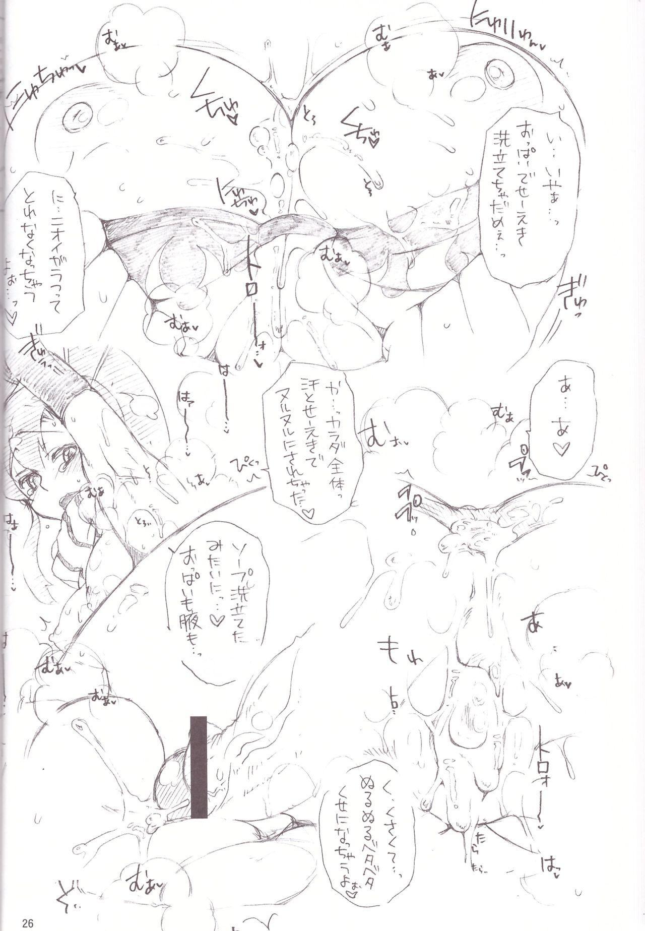 Hentai Fetish's 2 25