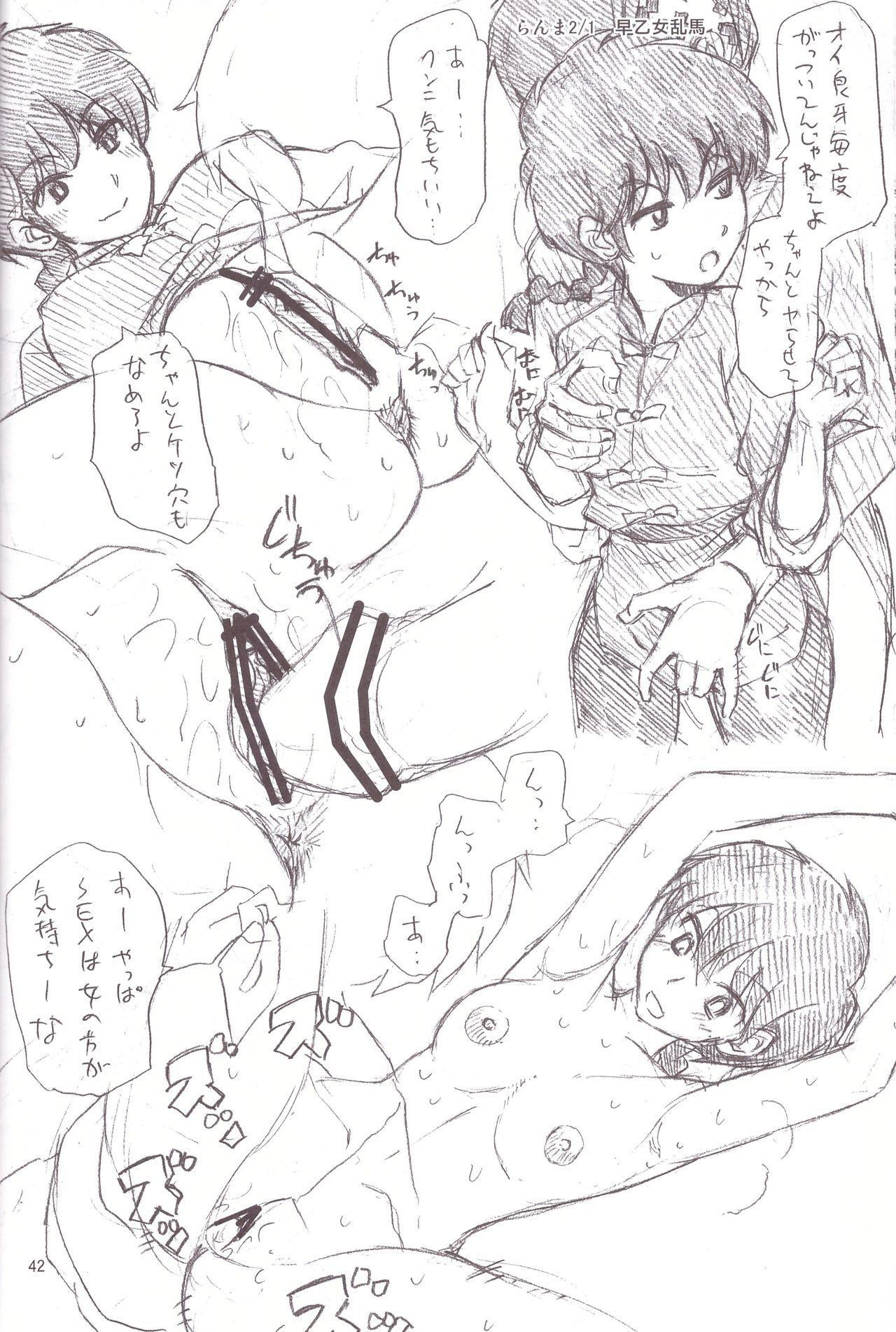 Hentai Fetish's 2 41