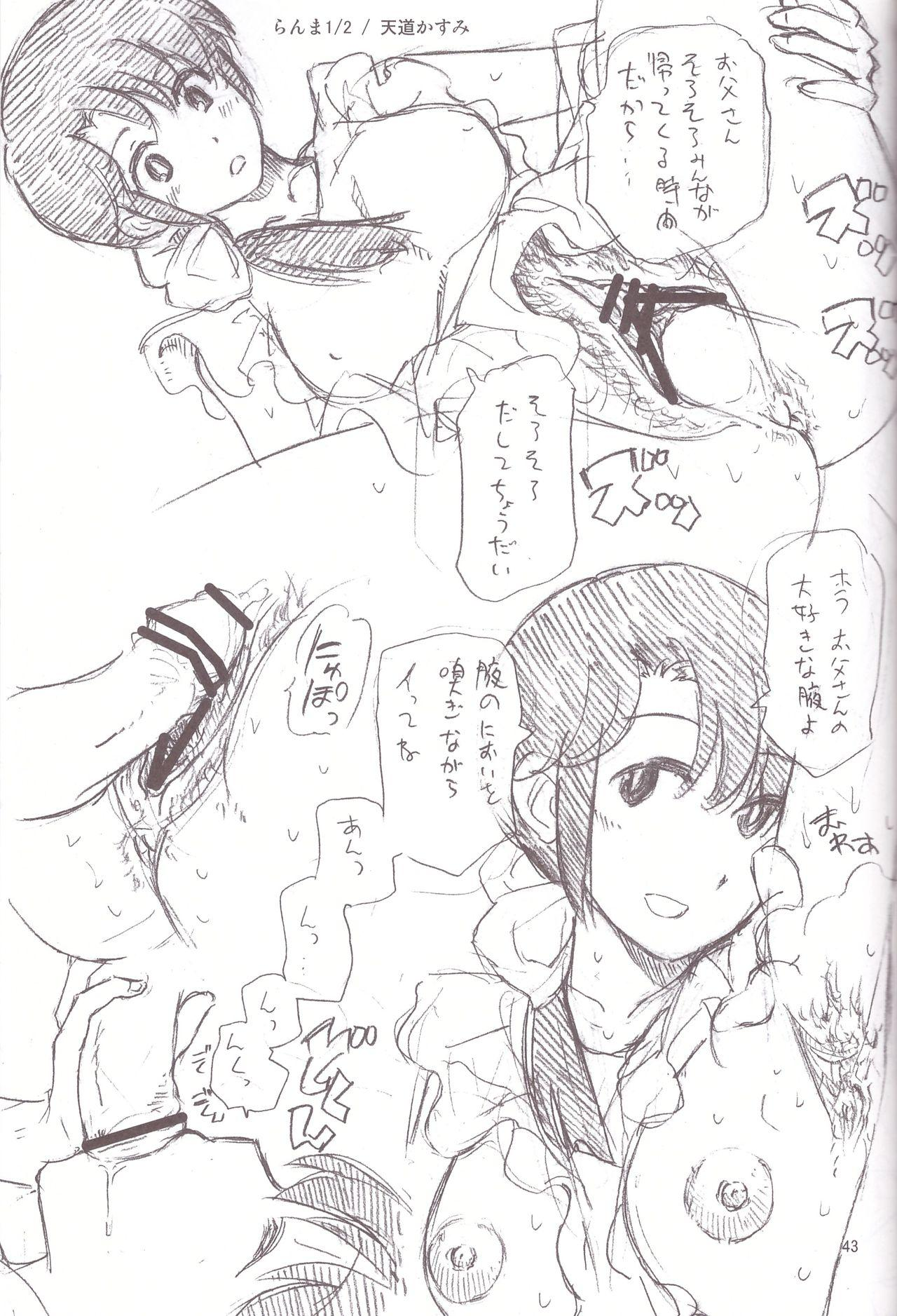 Hentai Fetish's 2 42