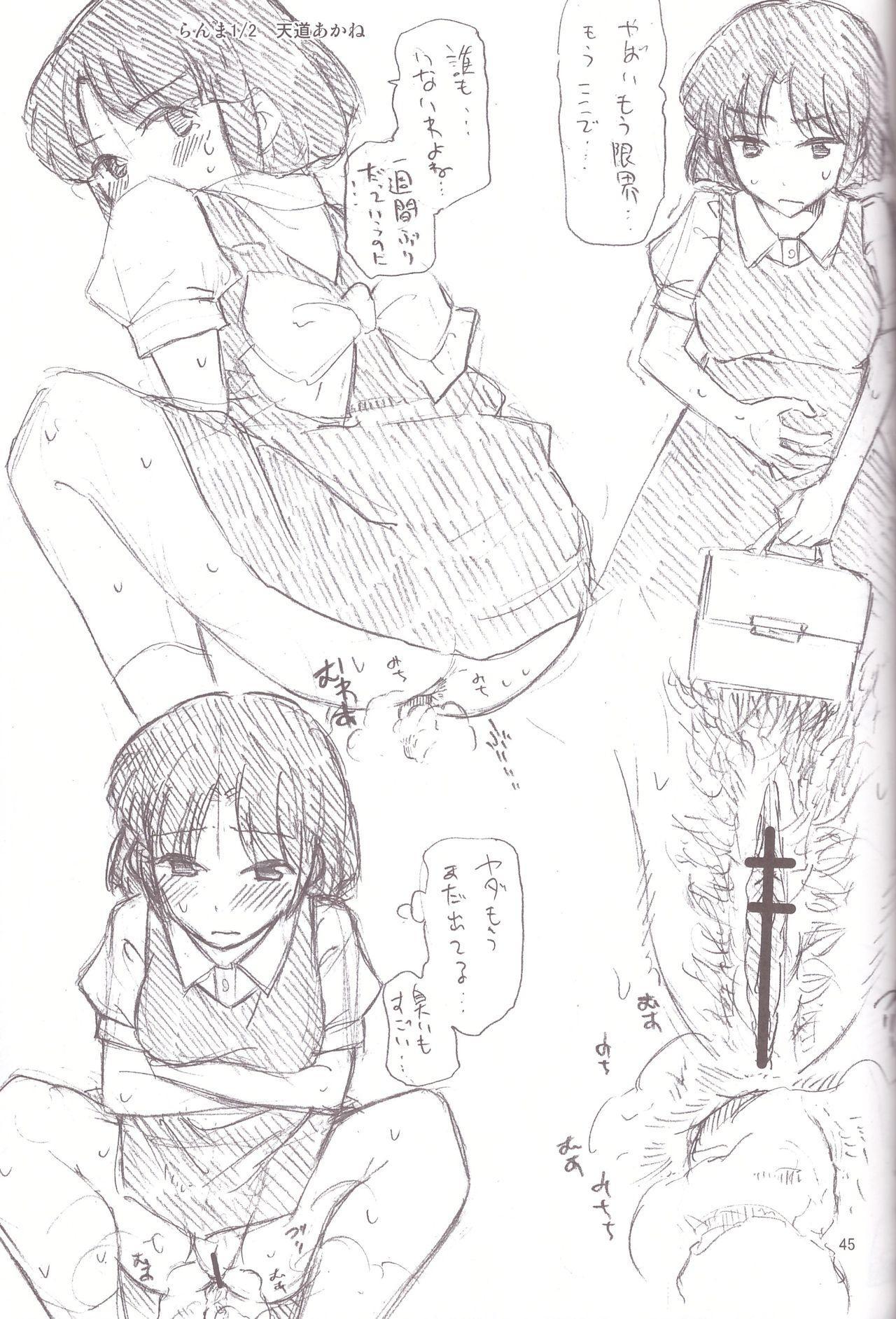 Hentai Fetish's 2 44