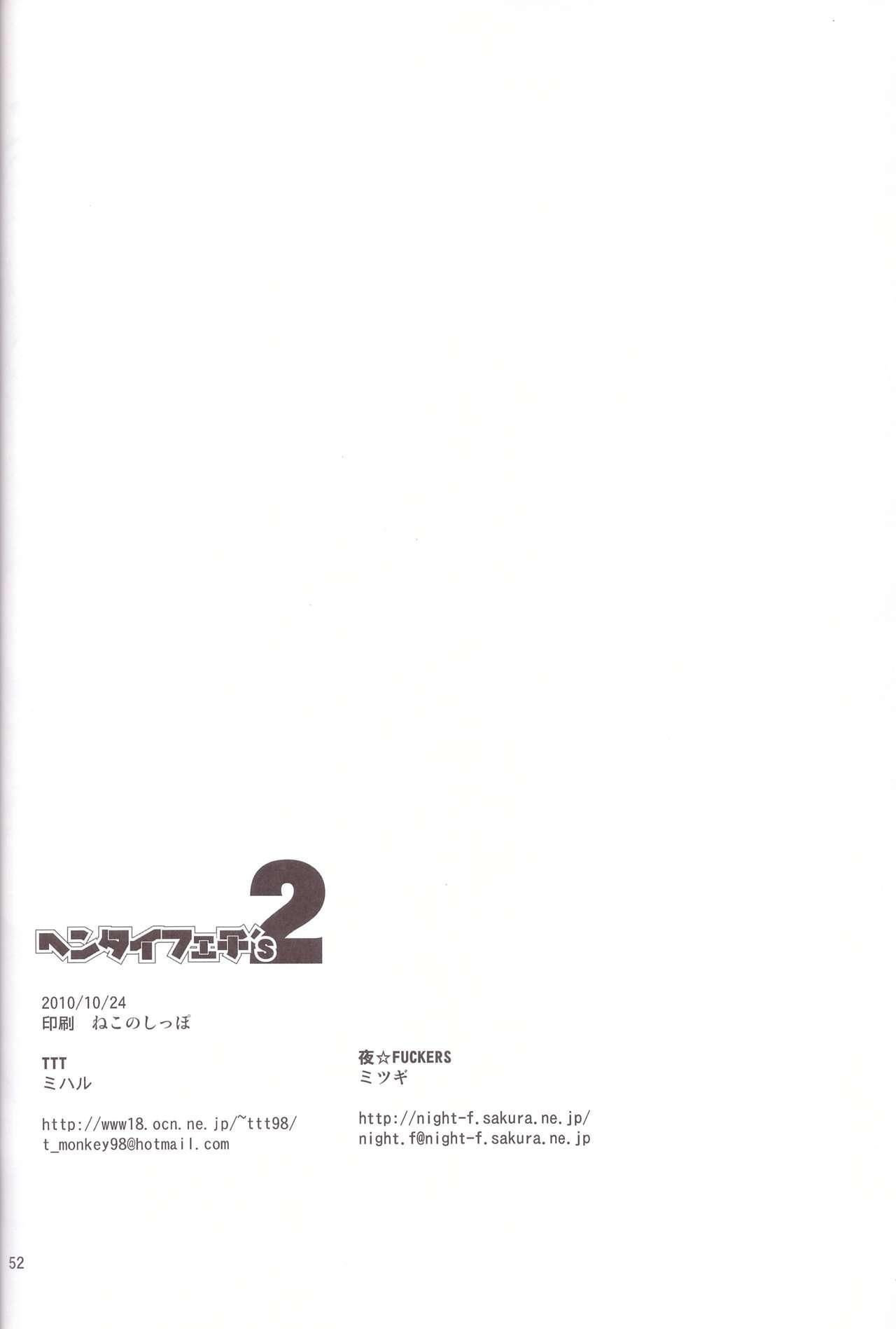 Hentai Fetish's 2 51