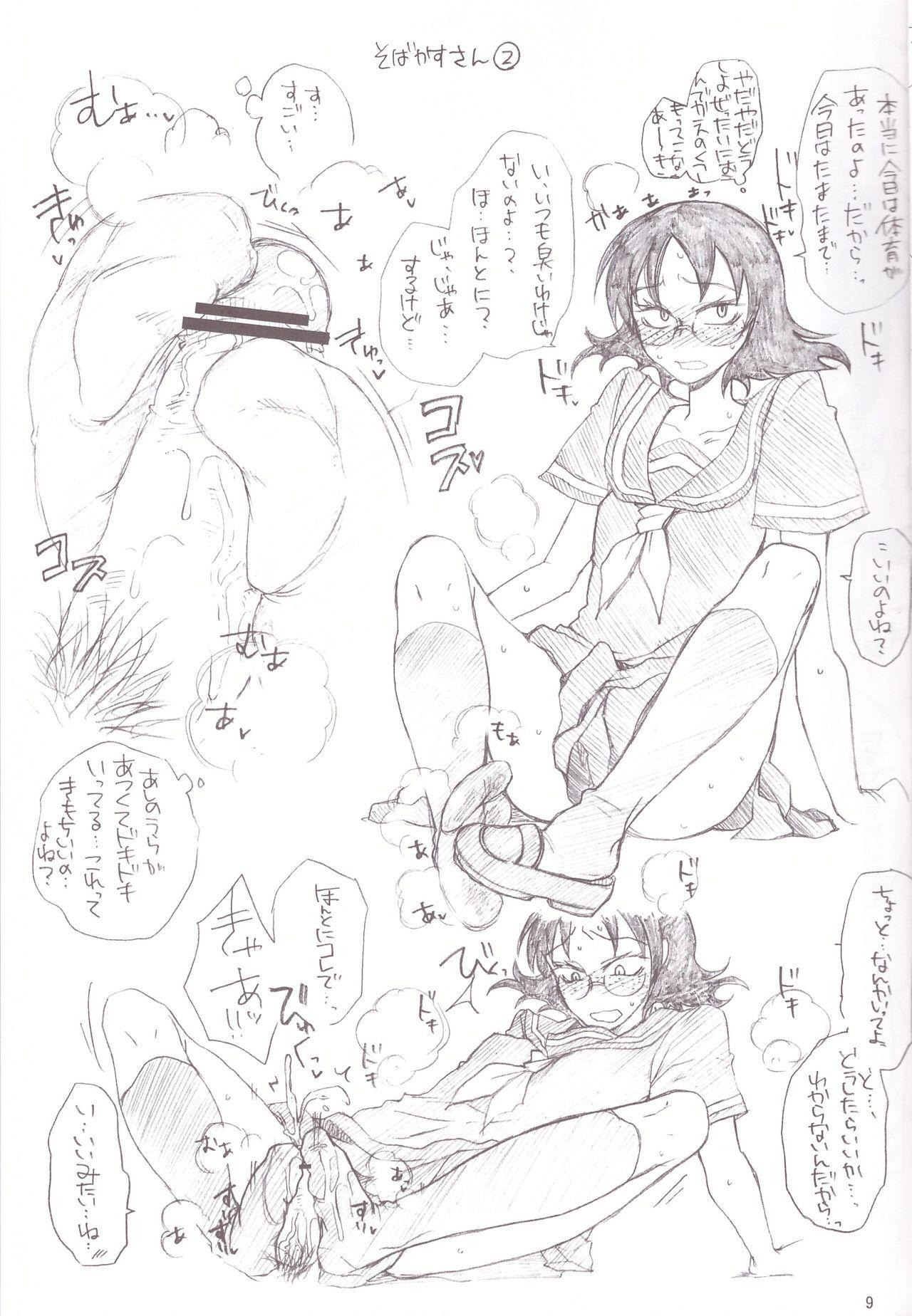 Hentai Fetish's 2 8