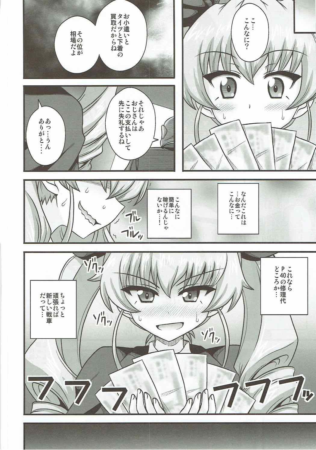 Anzio Enkou Chiyomi 17-sai 10