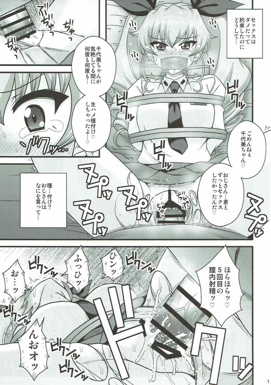 Anzio Enkou Chiyomi 17-sai 17