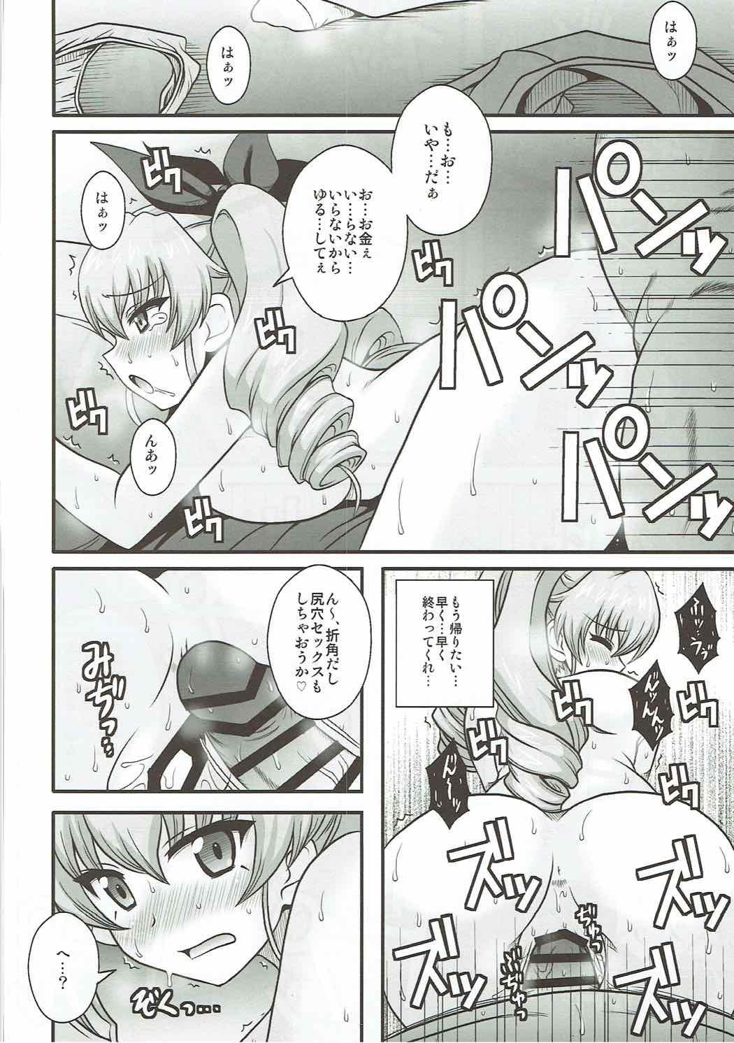 Anzio Enkou Chiyomi 17-sai 20