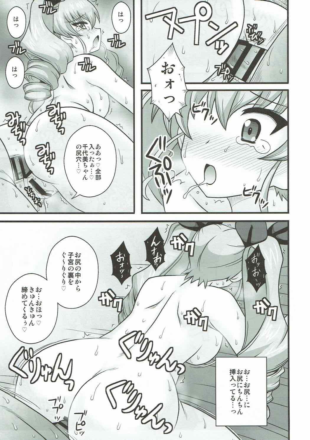 Anzio Enkou Chiyomi 17-sai 21