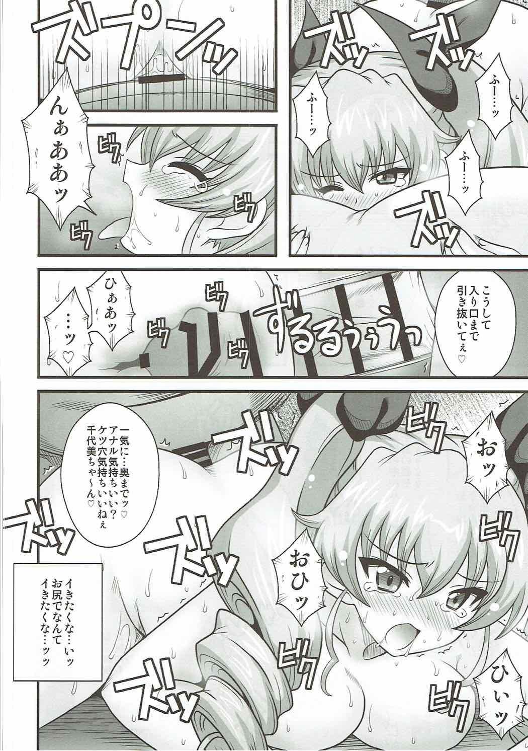 Anzio Enkou Chiyomi 17-sai 22