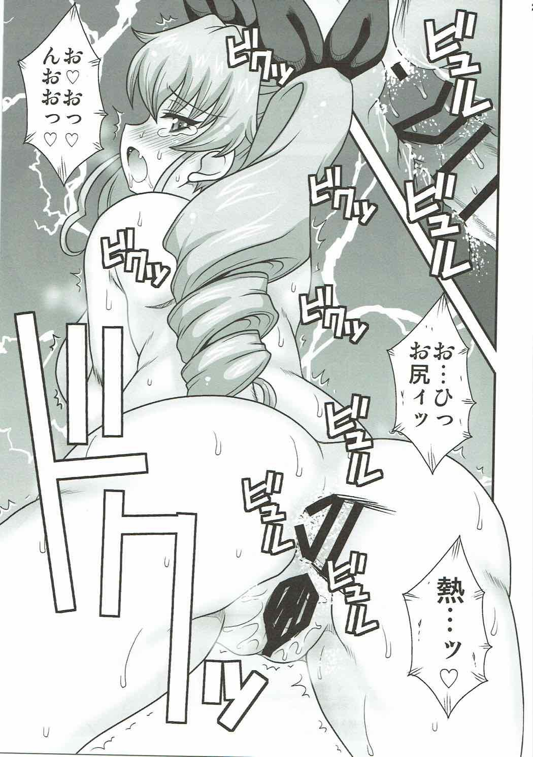 Anzio Enkou Chiyomi 17-sai 23