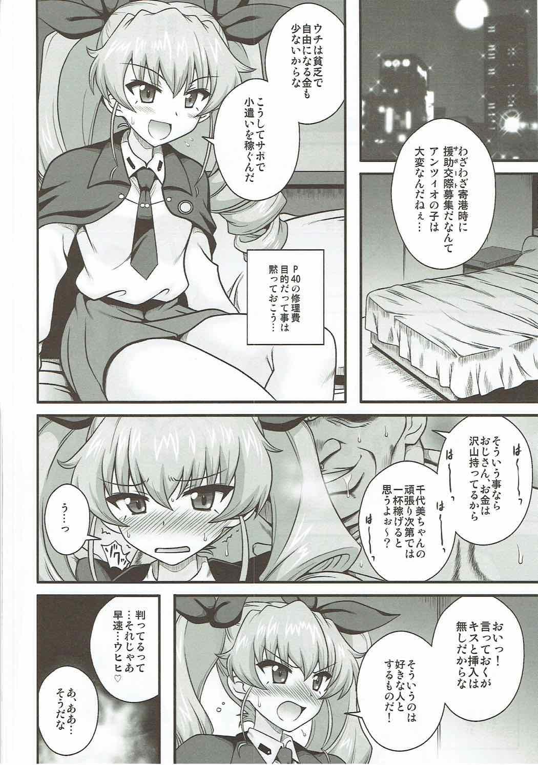 Anzio Enkou Chiyomi 17-sai 2