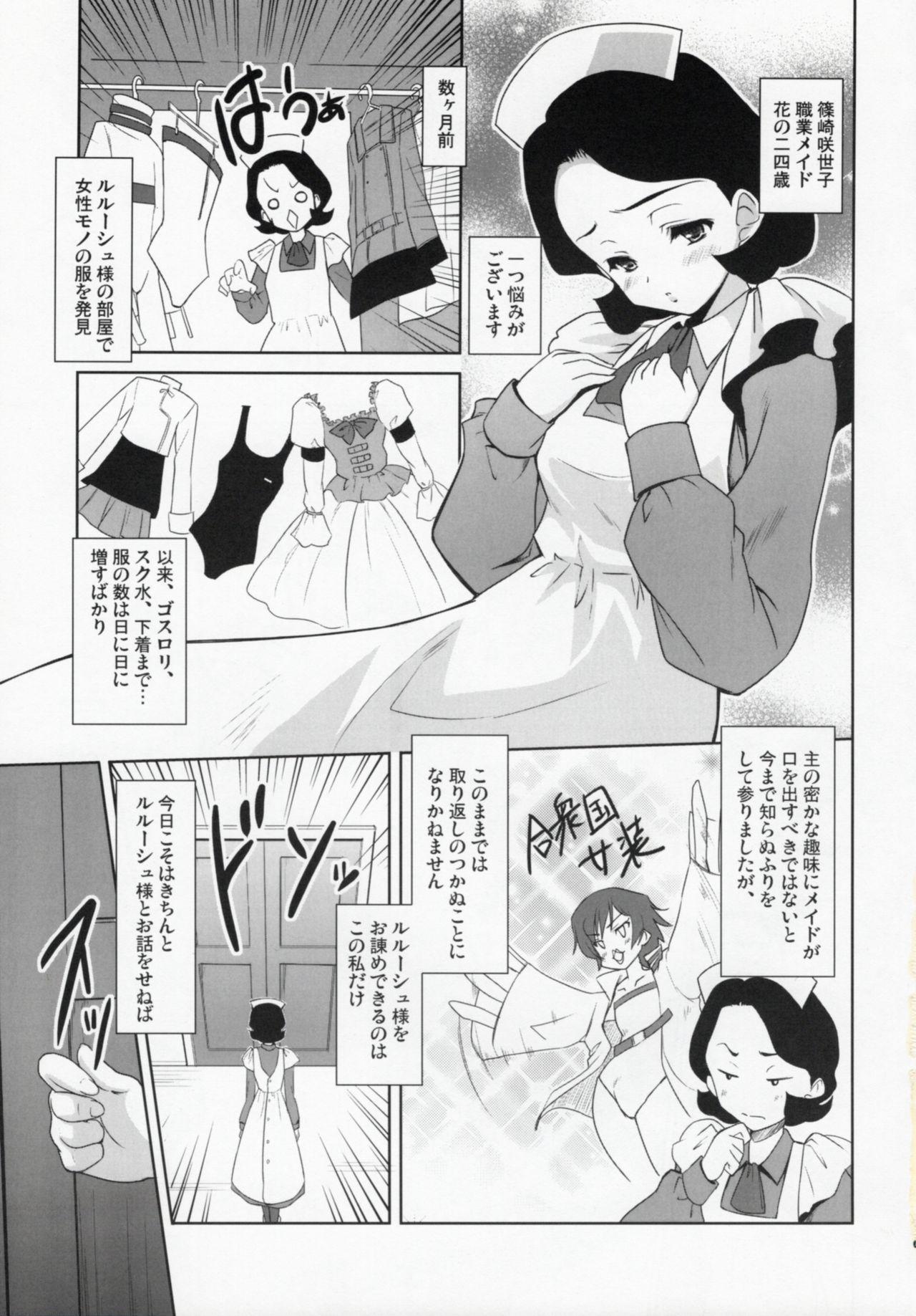 Code Gyass Sayoko-san ga Miteiru 1