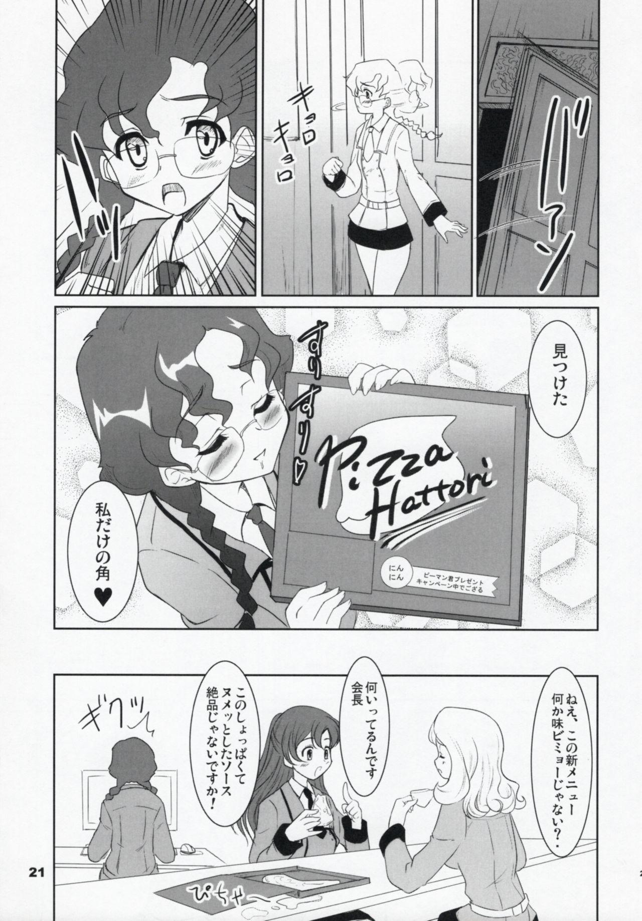Code Gyass Sayoko-san ga Miteiru 19