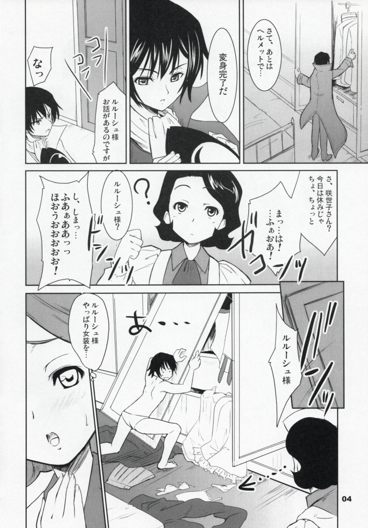 Code Gyass Sayoko-san ga Miteiru 2