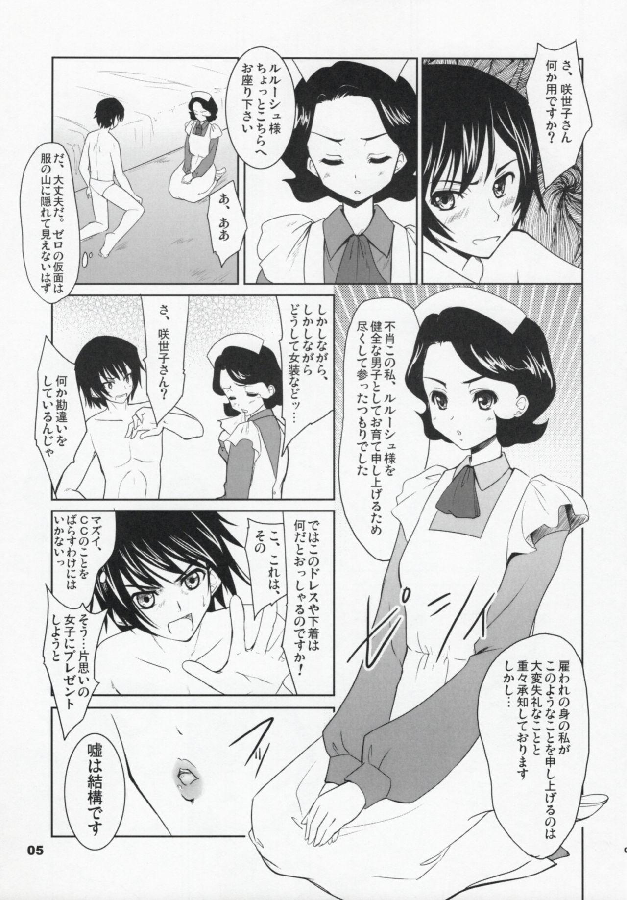 Code Gyass Sayoko-san ga Miteiru 3