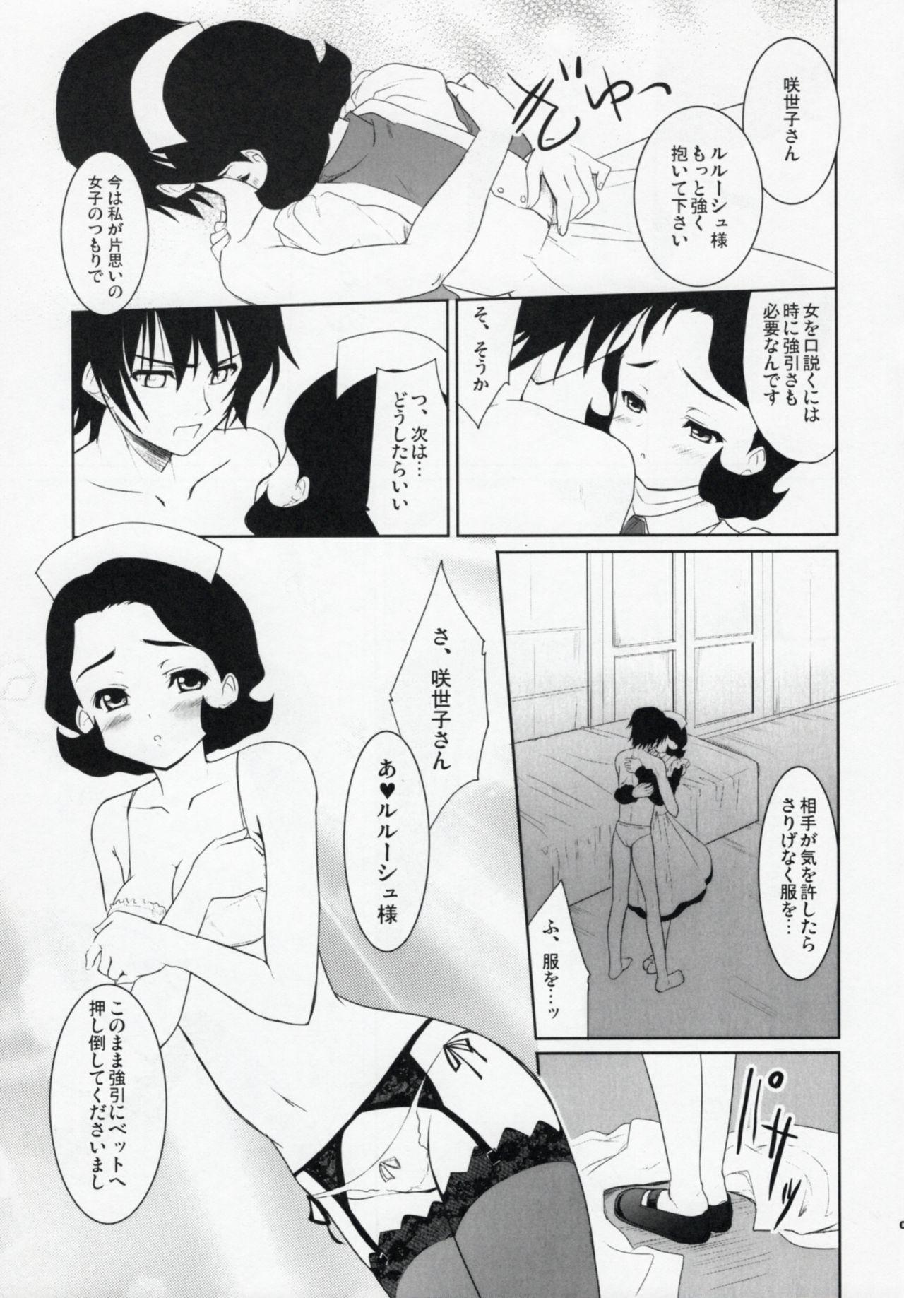 Code Gyass Sayoko-san ga Miteiru 7