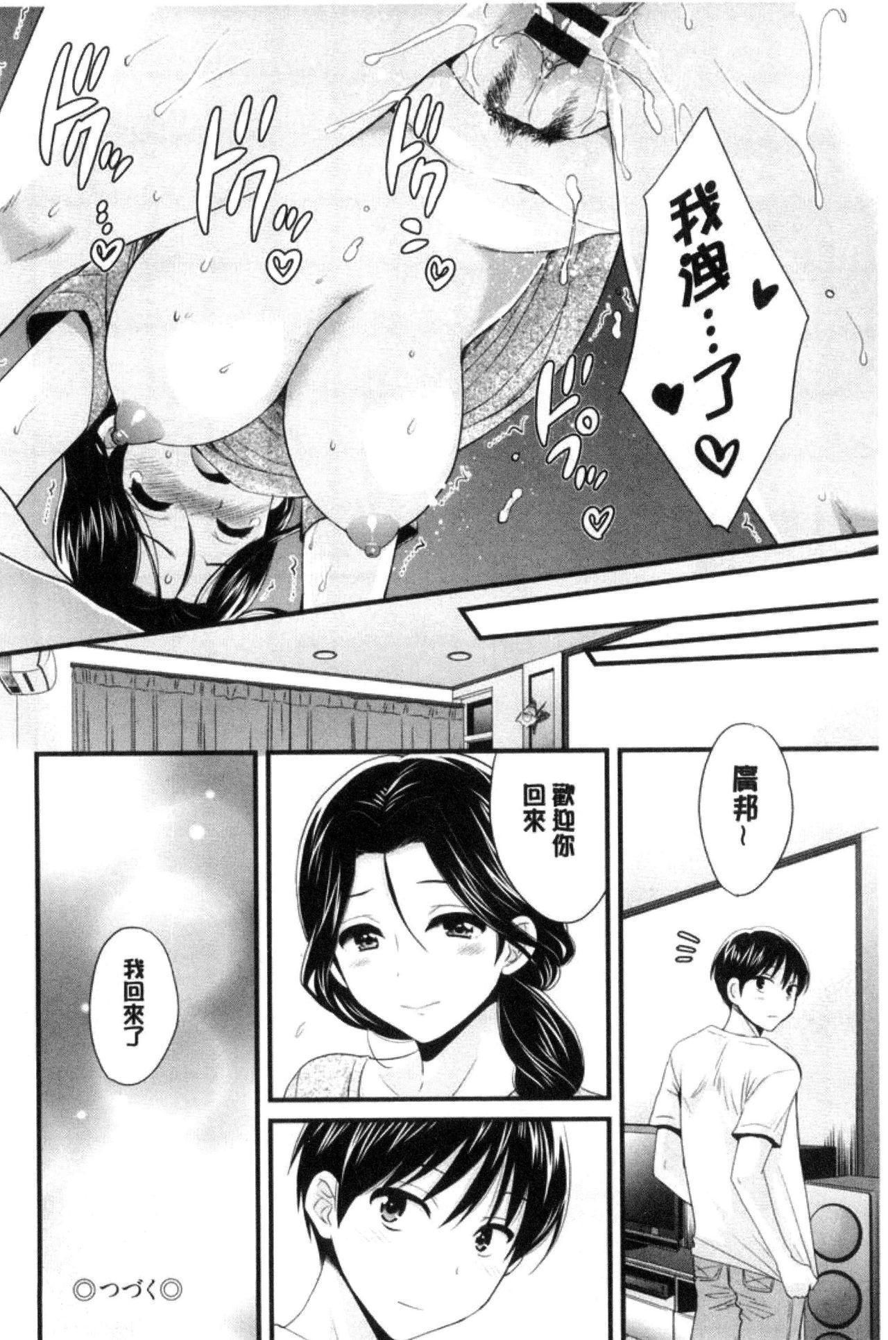 Okonomi no Mama! 104