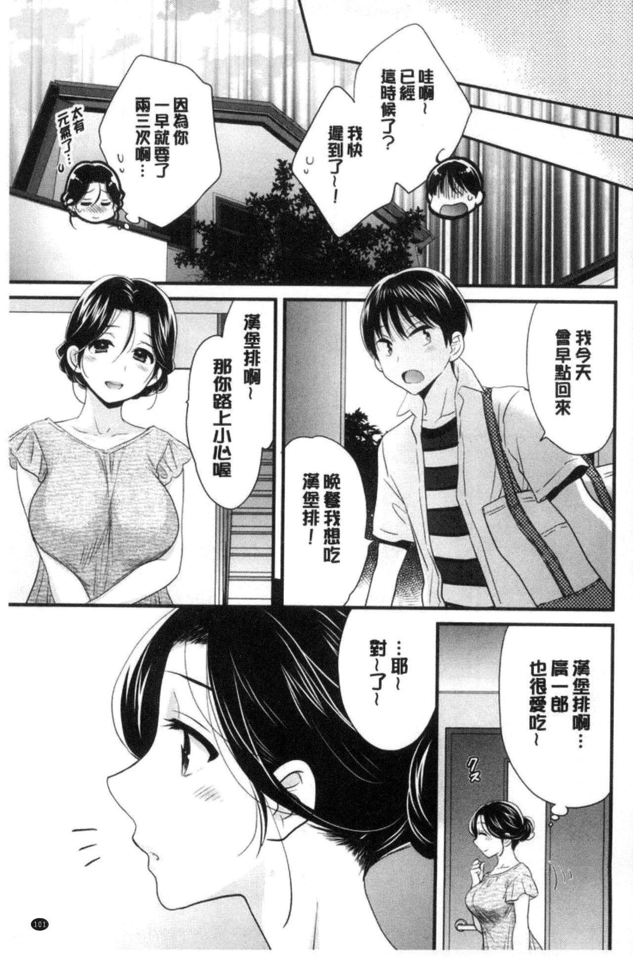 Okonomi no Mama! 109