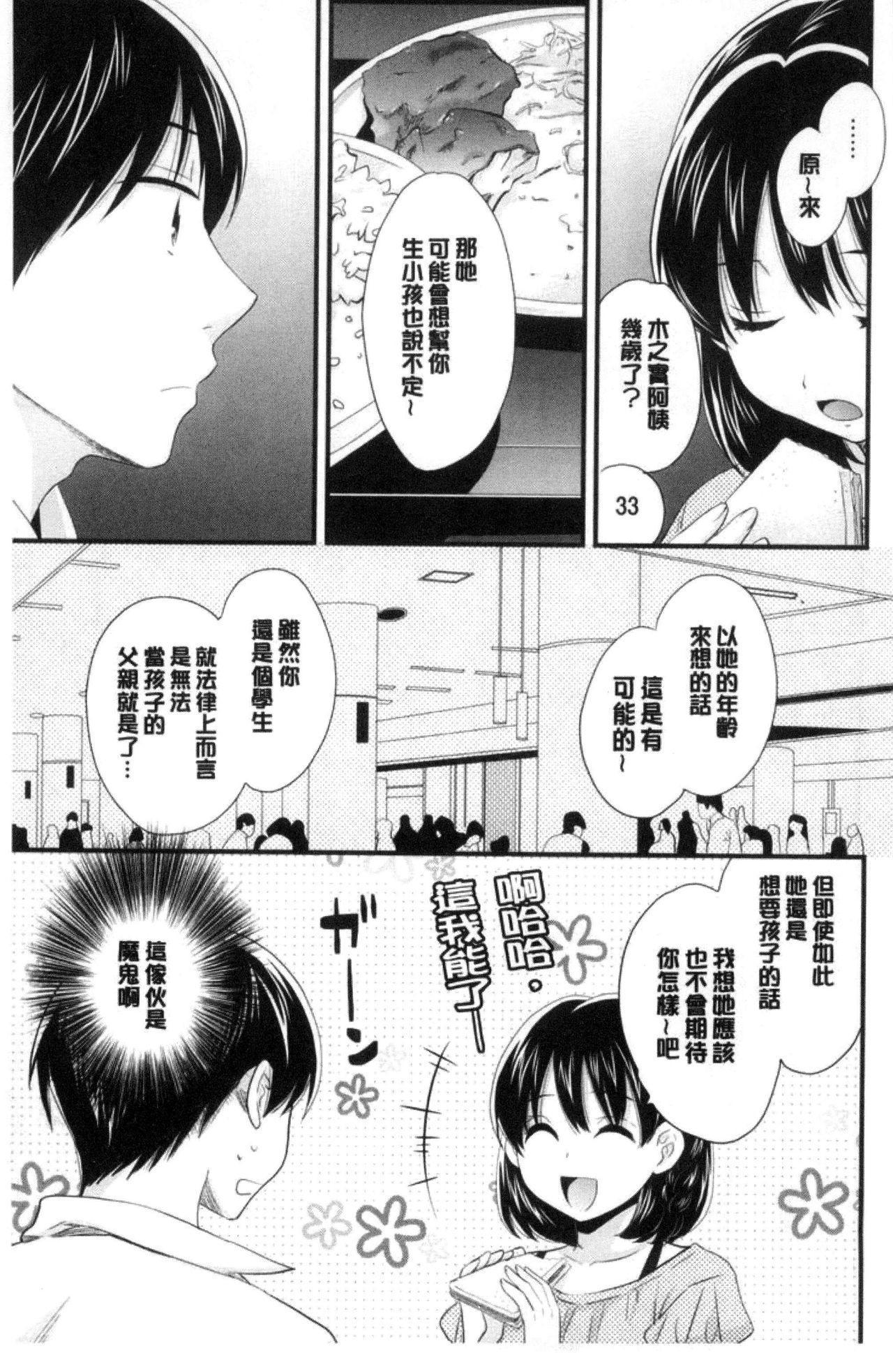 Okonomi no Mama! 113