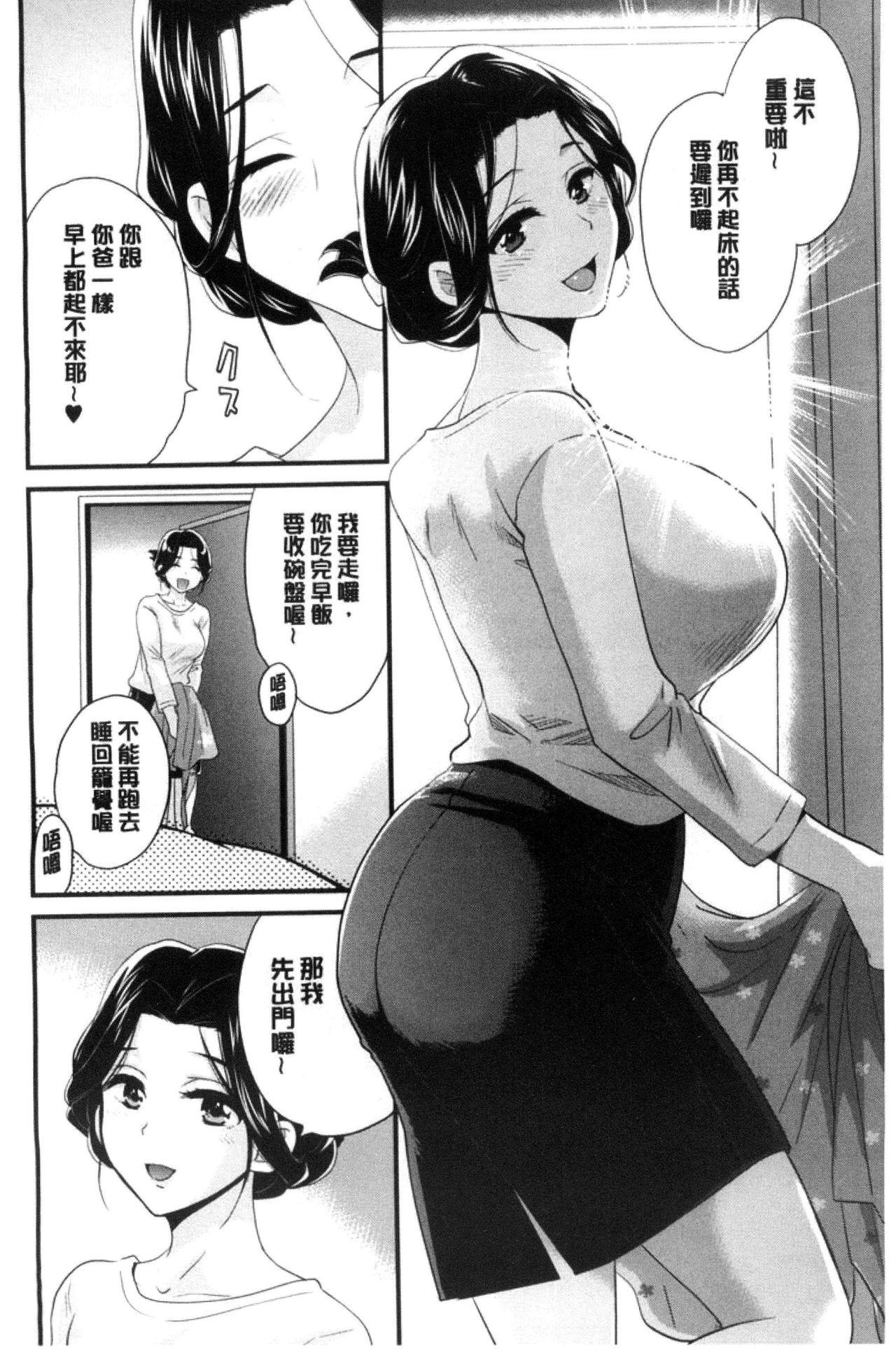 Okonomi no Mama! 11