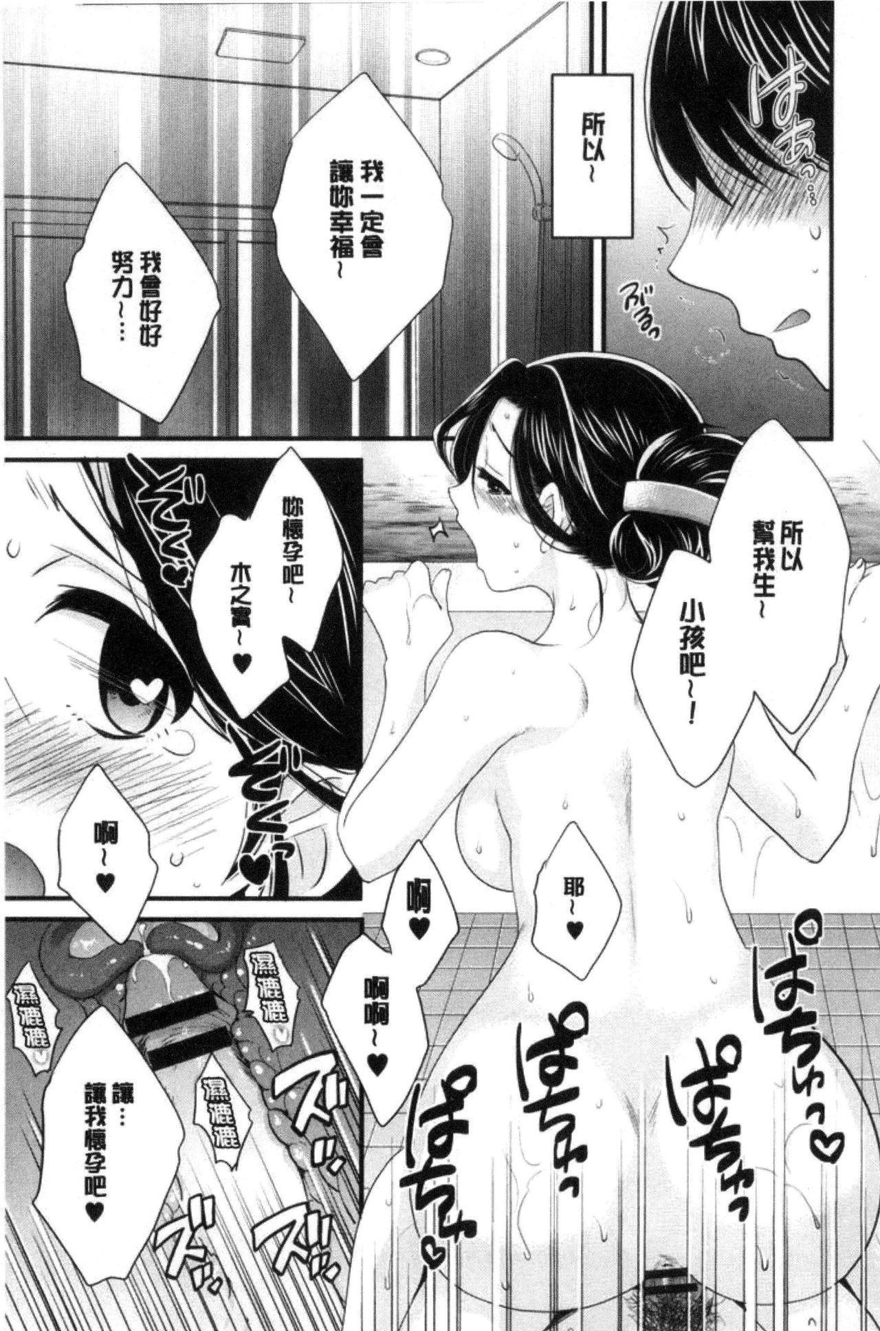 Okonomi no Mama! 121