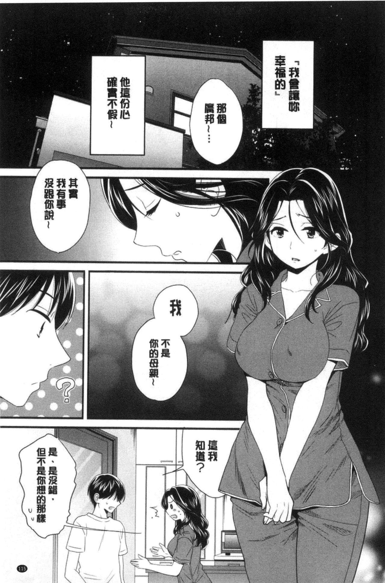 Okonomi no Mama! 123