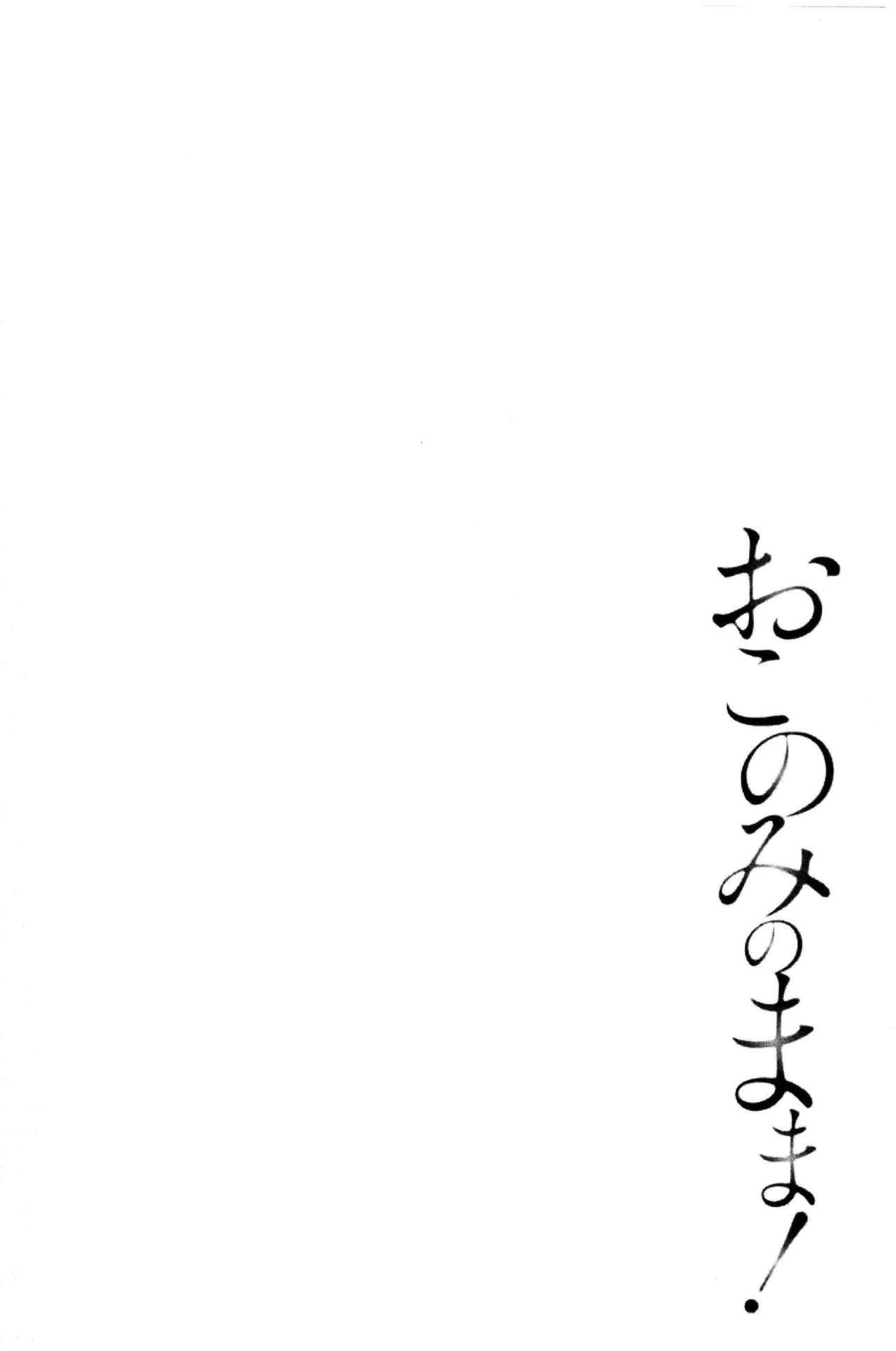 Okonomi no Mama! 126