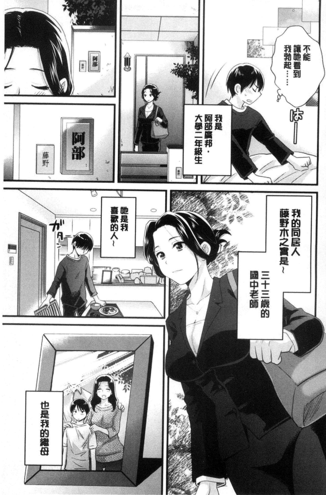 Okonomi no Mama! 12