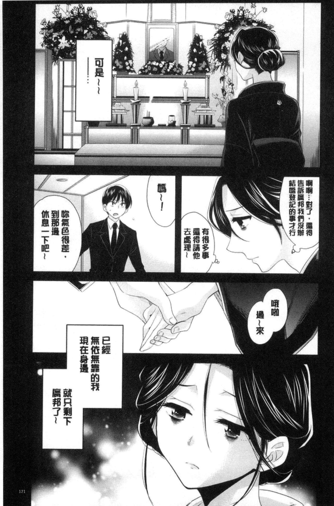 Okonomi no Mama! 129