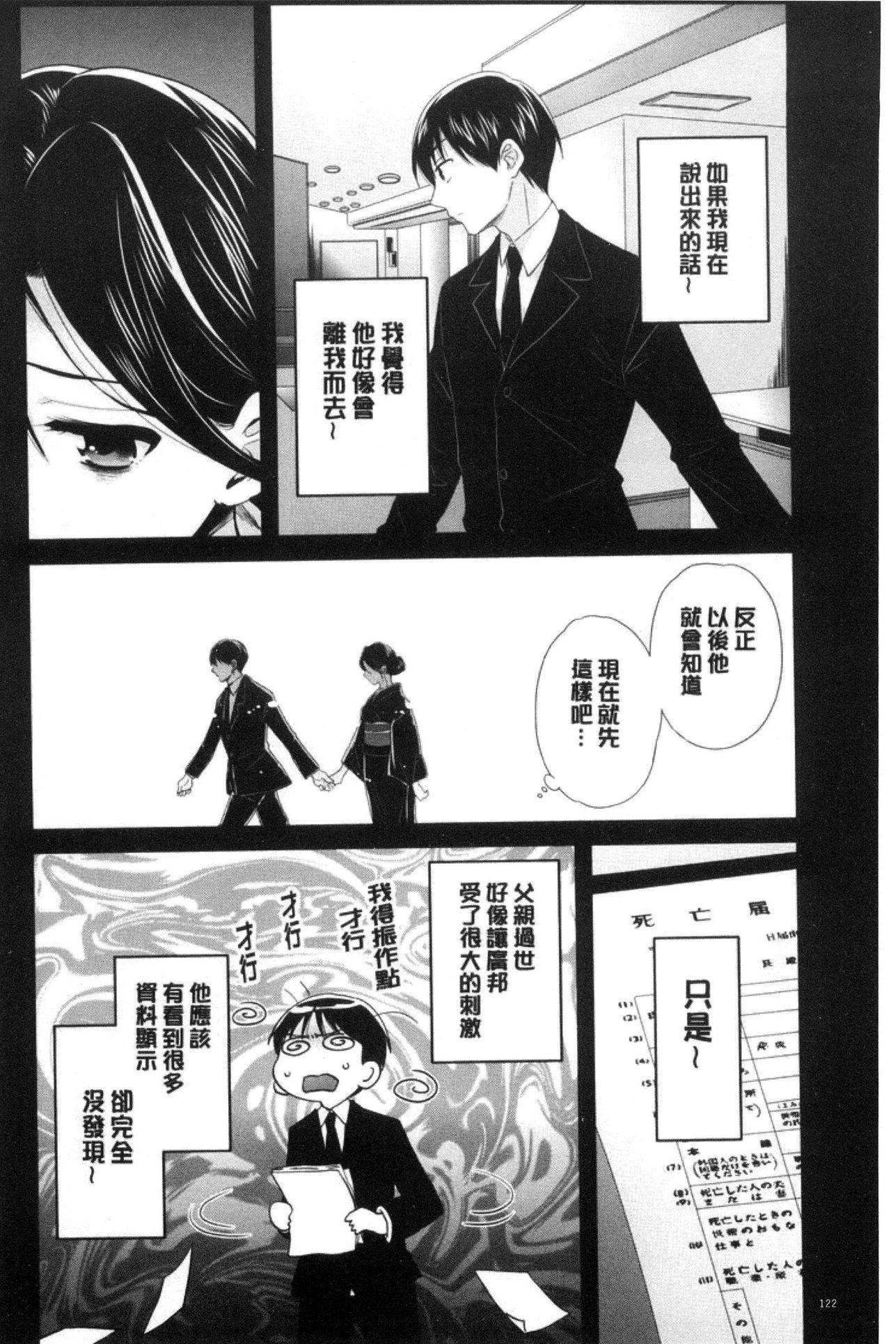 Okonomi no Mama! 130