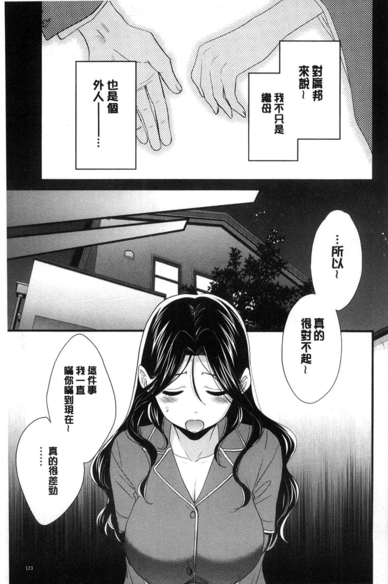 Okonomi no Mama! 131
