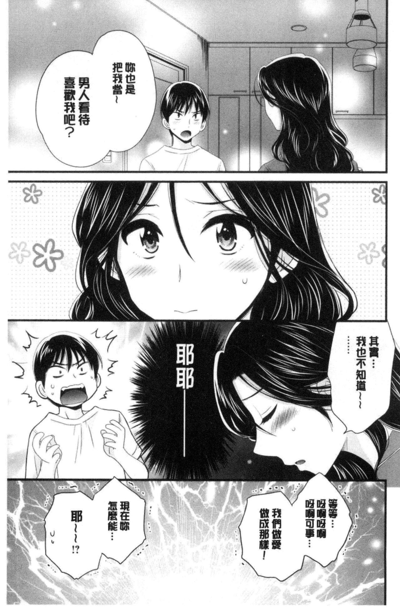 Okonomi no Mama! 133