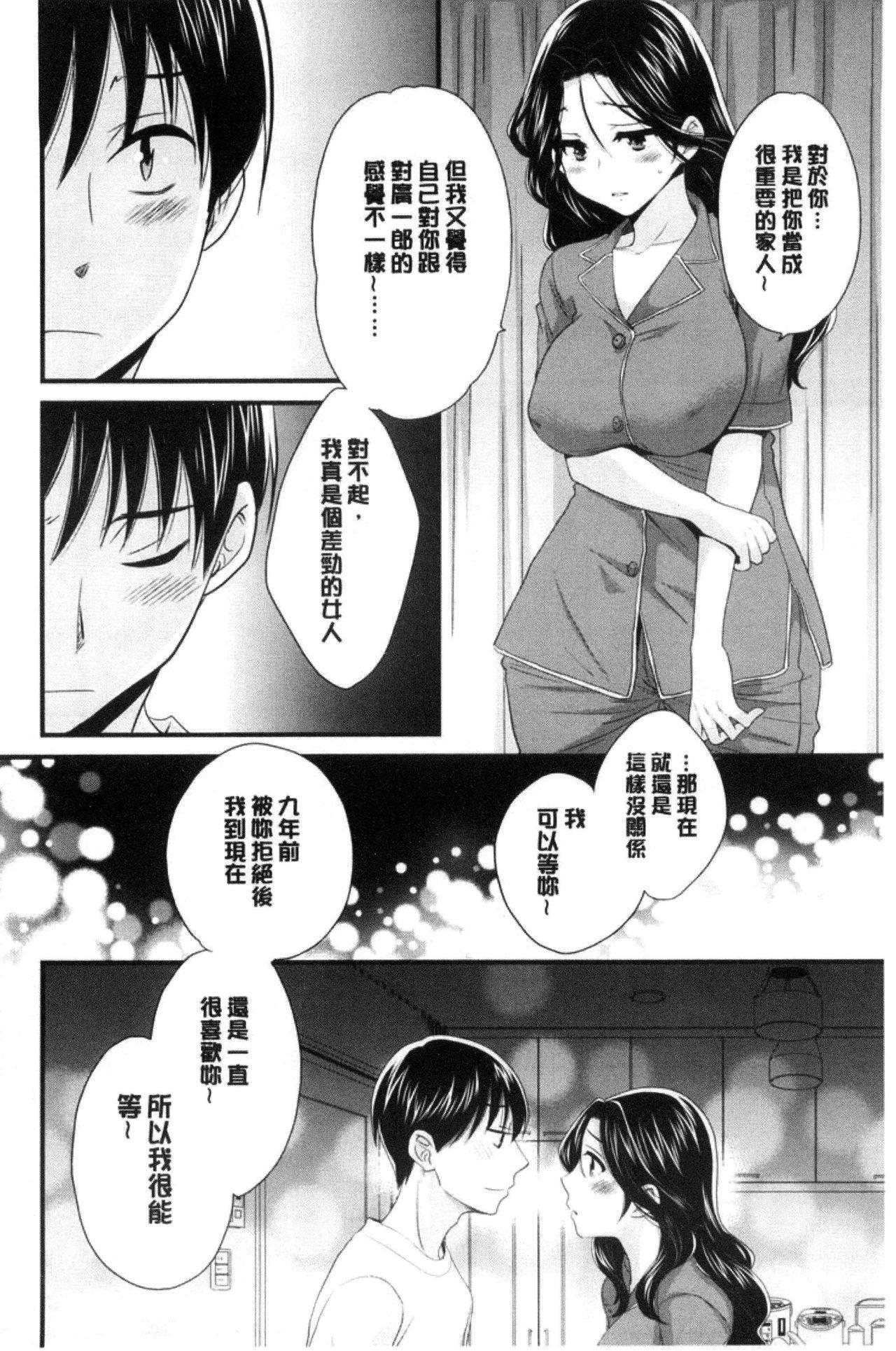 Okonomi no Mama! 134