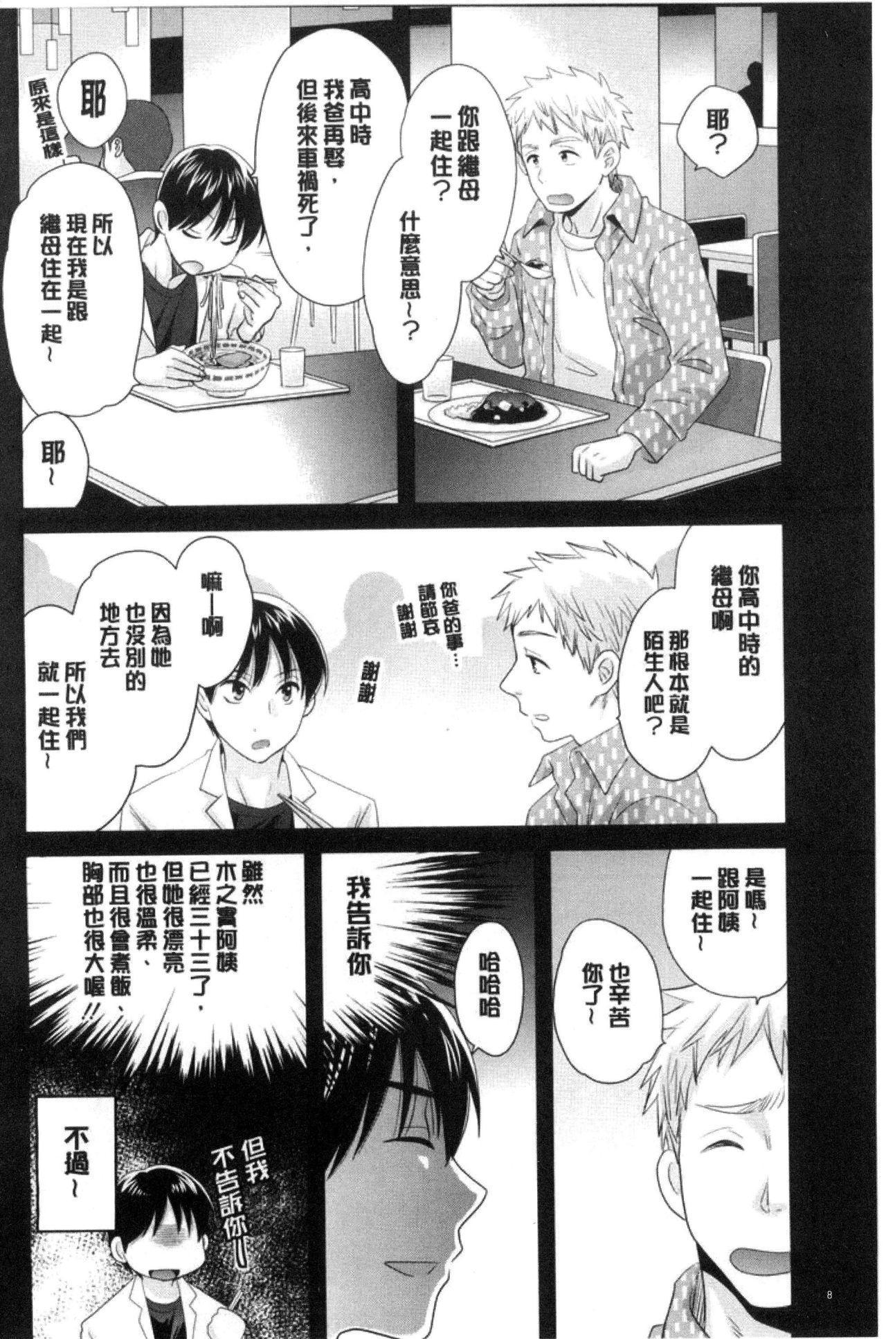 Okonomi no Mama! 13