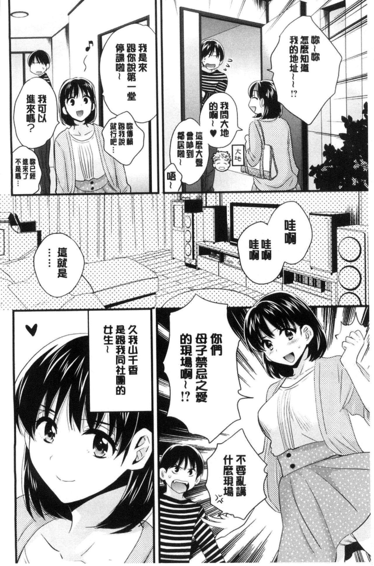 Okonomi no Mama! 15