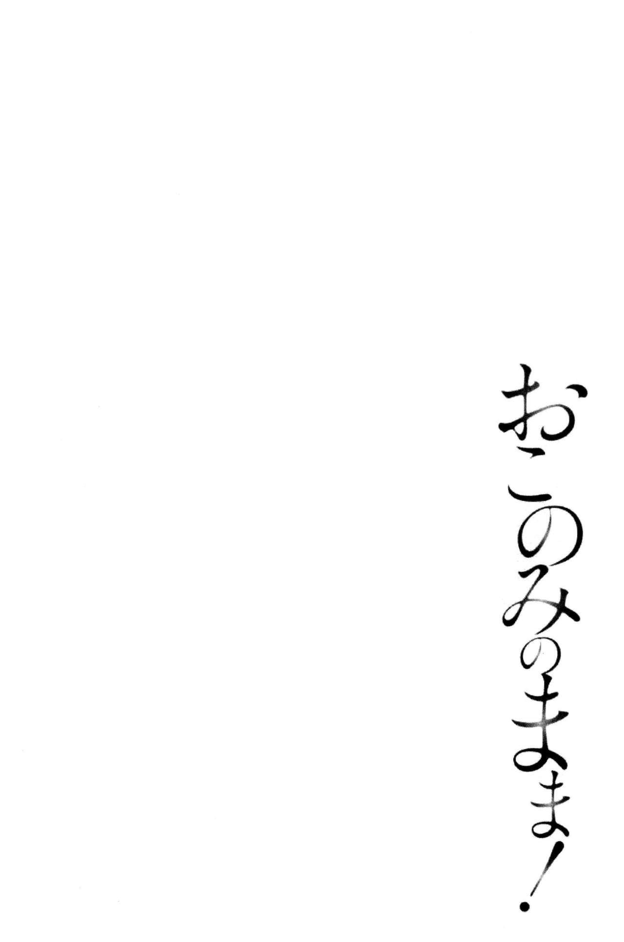 Okonomi no Mama! 164