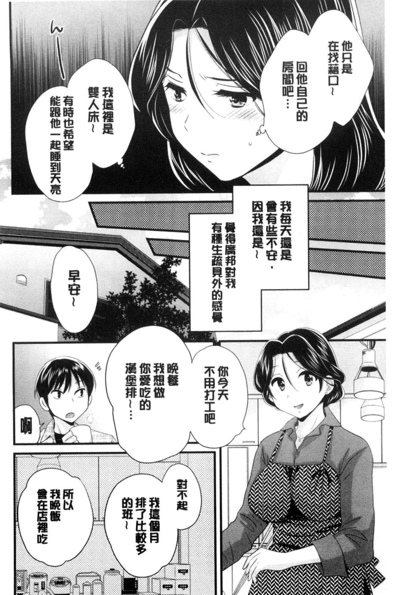 Okonomi no Mama! 170